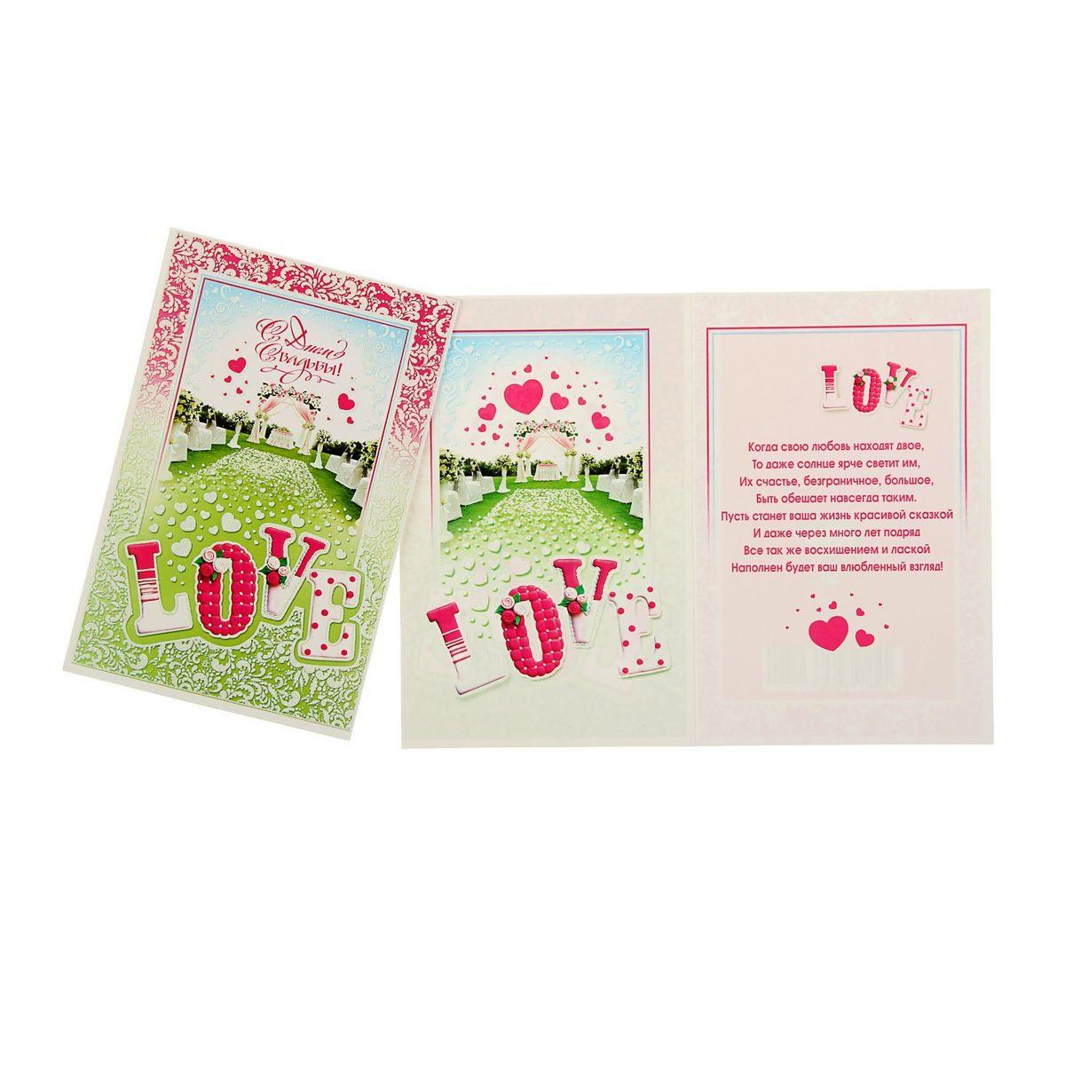 Открытка Мир открыток С Днем Свадьбы! LOVE1186047Если вы хотите порадовать себя или близких, создать праздничное настроение и с улыбкой провести памятный день, то вы, несомненно, сделали правильный выбор! Открытка Мир открыток С Днем Свадьбы! LOVE, выполненная из картона, отличается не только оригинальным дизайном, но и высоким качеством.Лицевая сторона изделия оформлена красивым изображением и изысканным белым узором. Внутри открытка содержит текст с поздравлением.Такая открытка непременно порадует получателя и станет отличным напоминанием о проведенном вместе времени.
