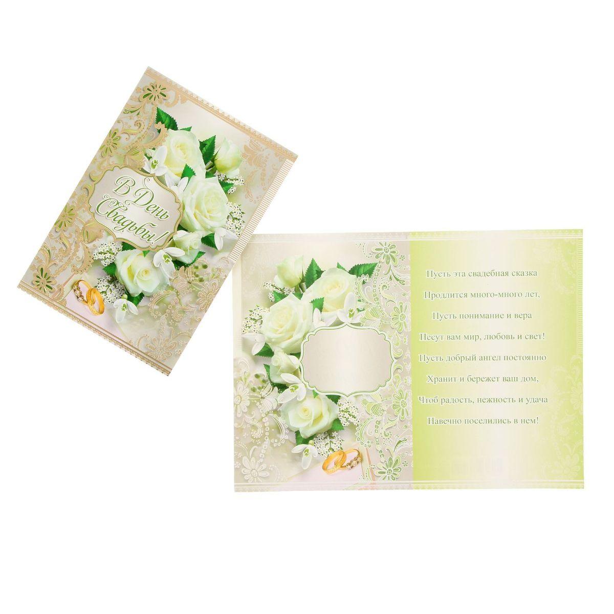 Открытка Sima-land В день свадьбы! Белые розы1194674Если вы хотите порадовать себя или близких, создать праздничное настроение и с улыбкой провести памятный день, то вы, несомненно, сделали правильный выбор! Открытка Sima-land В день свадьбы! Белые розы, выполненная из плотной бумаги, отличается не только оригинальным дизайном, но и высоким качеством.Лицевая сторона изделия оформлена ярким изображением. Внутри открытка содержит текст с поздравлением.Такая открытка непременно порадует получателя и станет отличным напоминанием о проведенном вместе времени.