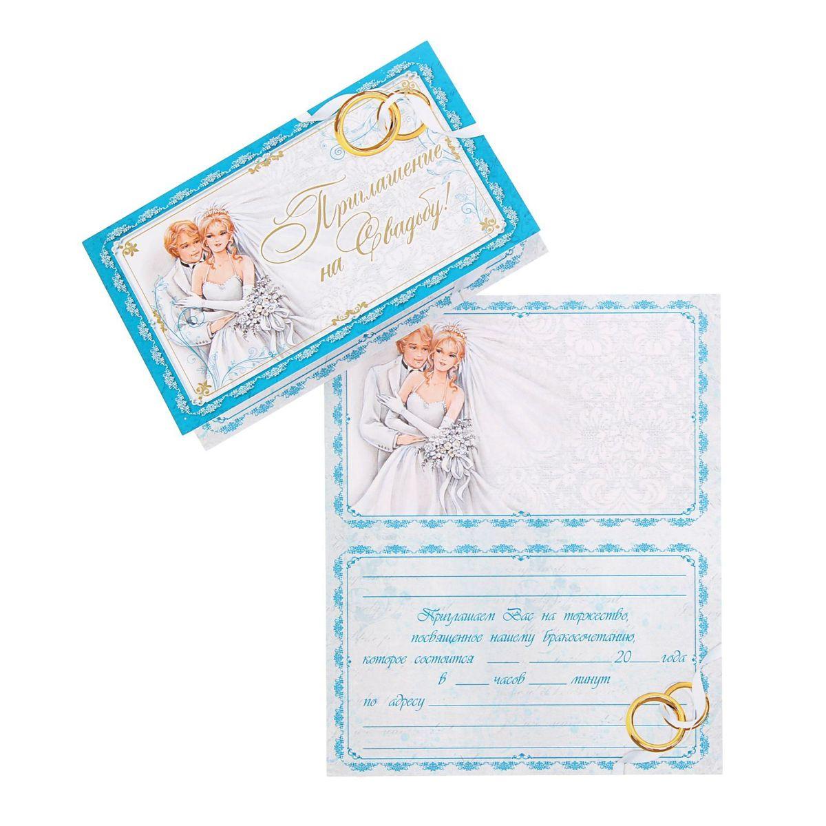 Приглашение на свадьбу Русский дизайн Кольца, 17 х 14 см приглашение на свадьбу канышевы счастливые молодожены 6 шт
