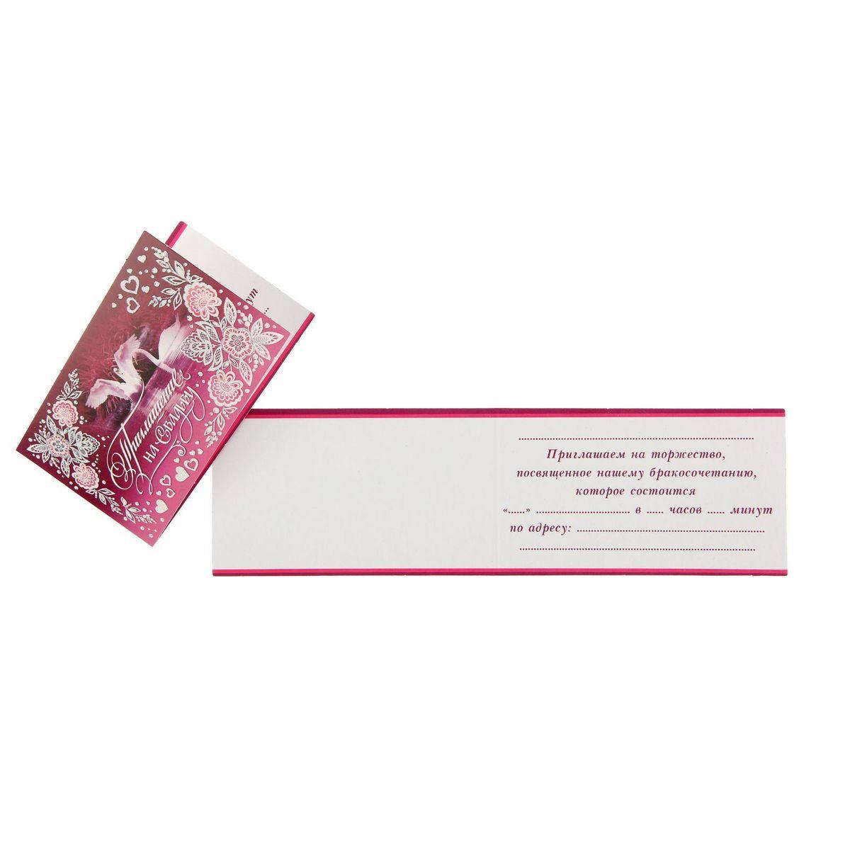 Приглашение на свадьбу Мир открыток Лебеди приглашение на свадьбу канышевы счастливые молодожены 6 шт