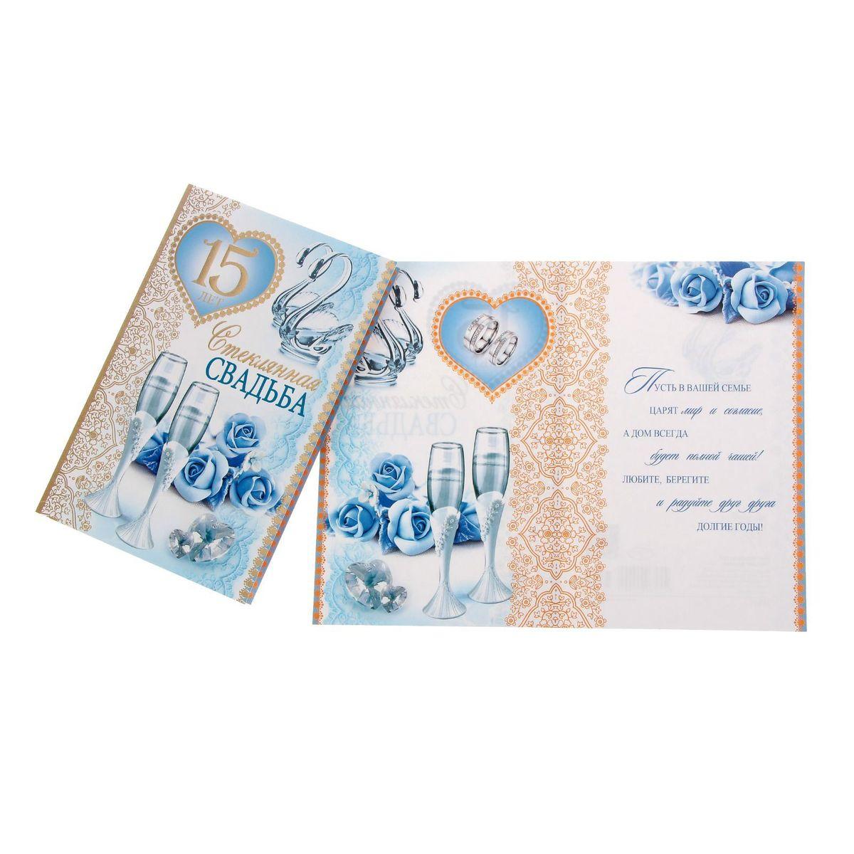 Открытка Русский дизайн Стеклянная свадьба! Лебеди, А51220377Если вы хотите порадовать себя или близких, создать праздничное настроение и с улыбкой провести памятный день, то вы, несомненно, сделали правильный выбор! ОткрыткаРусский дизайн Стеклянная свадьба! Лебеди, выполненная из картона, отличается не только оригинальным дизайном, но и высоким качеством.Формат: А5.