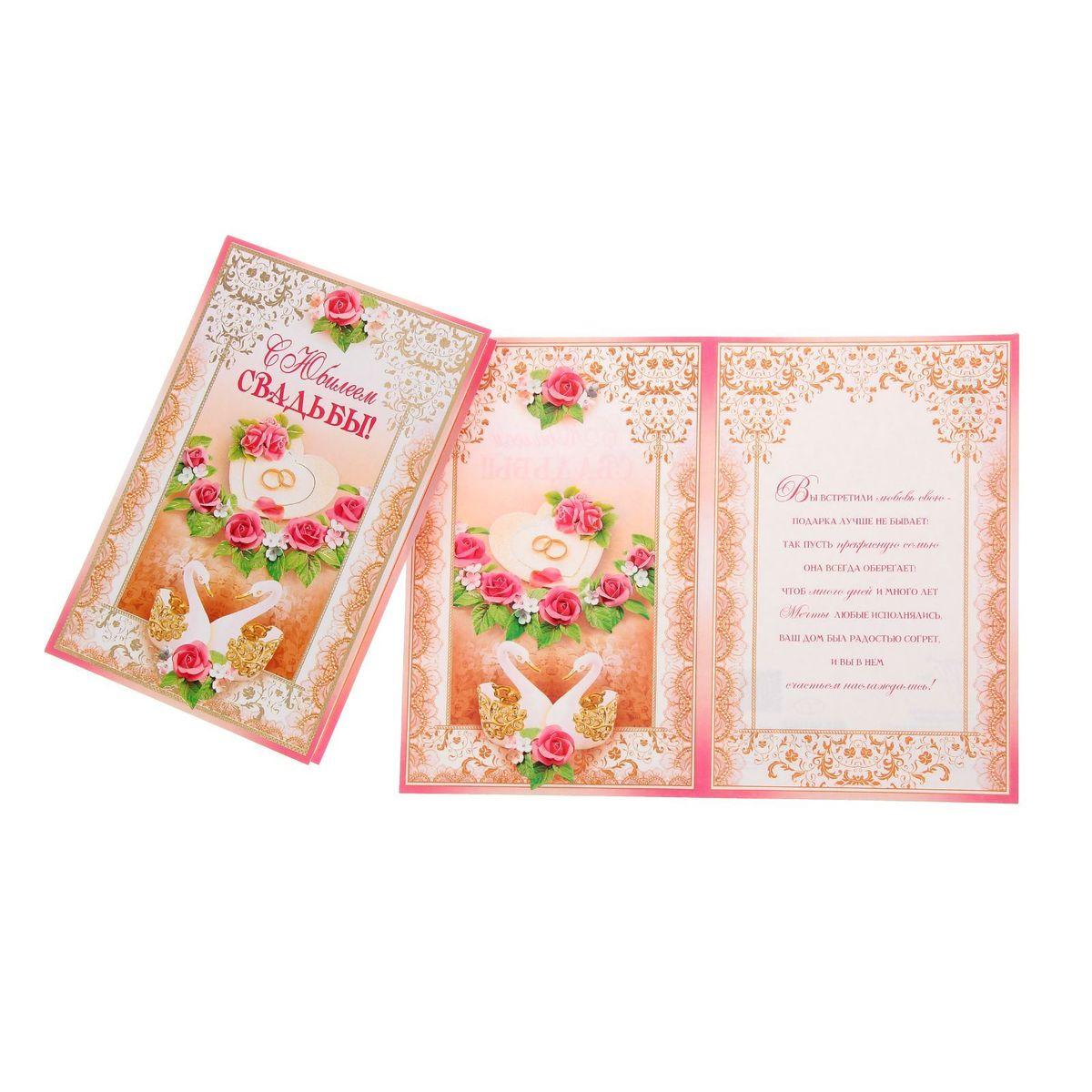 Открытка Русский дизайн С Юбилеем Свадьбы! Лебеди, А5 ою 0002 открытка конверт с юбилеем студия тётя роза