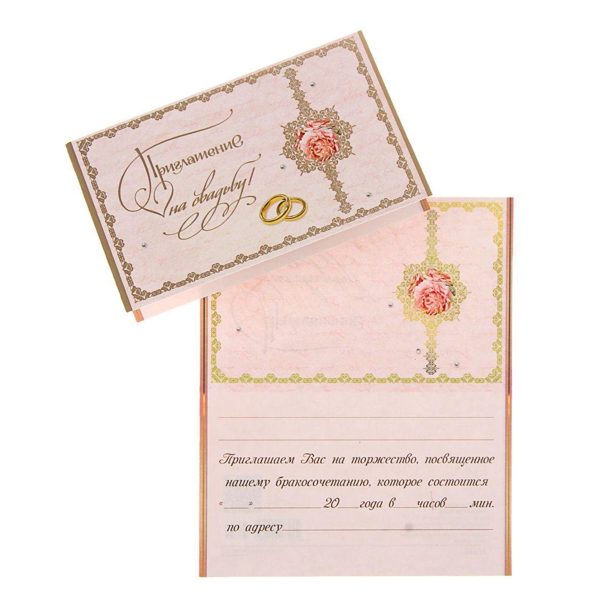 Приглашение на свадьбу Русский дизайн Роза и кольца, 17 х 14 см1230190Красивая свадебная пригласительная открытка станет незаменимым атрибутом подготовки к предстоящему торжеству и позволит объявить самым дорогим вам людям о важном событии в вашей жизни. Приглашение на свадьбу Русский дизайн Роза и кольца, выполненное изкартона, отличается не только оригинальным дизайном, но и высоким качеством. Внутри - текстприглашения. Вам остается заполнить необходимые строки и раздать гостям.Устройте себе незабываемую свадьбу! Размер: 17 х 14 см.