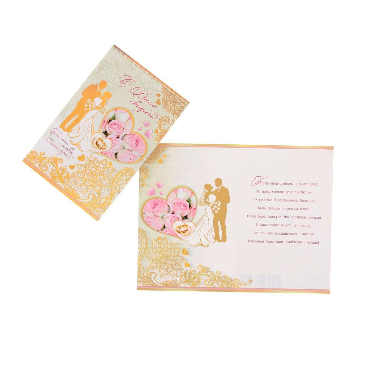 Открытка Мир открыток С Днем свадьбы! Розы1233335Если вы хотите порадовать себя или близких, создать праздничное настроение и с улыбкой провести памятный день, то вы, несомненно, сделали правильный выбор! Открытка Мир открыток С Днем свадьбы! Розы, выполненная из картона, отличается не только оригинальным дизайном, но и высоким качеством.Лицевая сторона изделия оформлена красивым изображением роз и молодоженов, а также дополнена изящным тисненым узором. Внутри открытка содержит текст с поздравлением.Такая открытка непременно порадует получателя и станет отличным напоминанием о проведенном вместе времени.