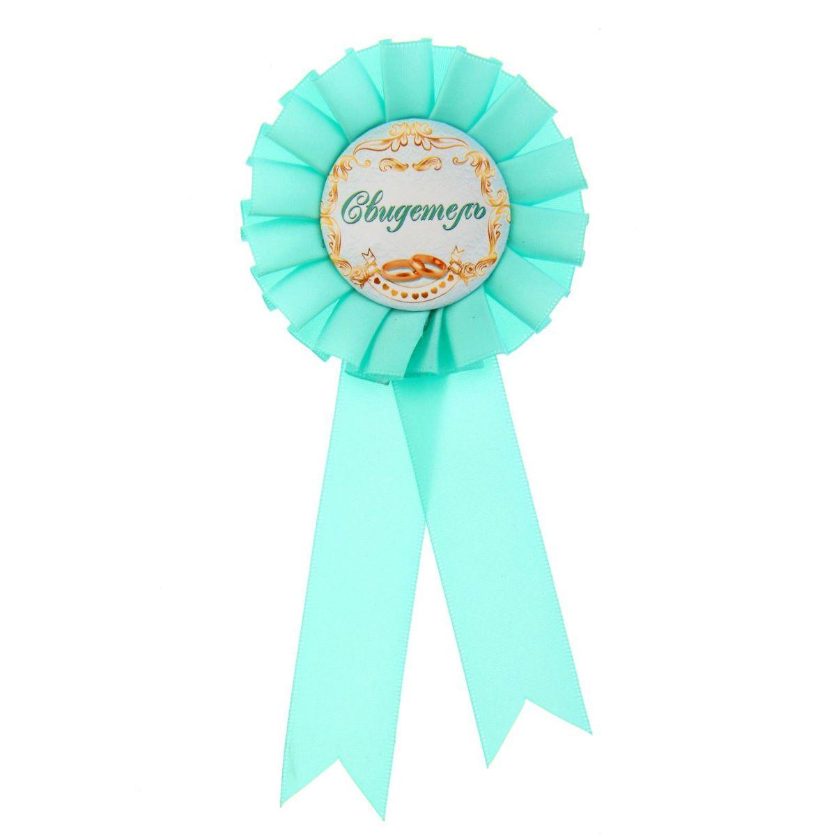 Значок-розетка Sima-land Свидетель, цвет: голубой, 17,5 x 8 x 2 см1235413Когда на носу торжественное событие, так хочется окружить себя яркими красками и счастливыми улыбками! Порадуйте родных и близкихэффектной и позитивной наградой, которую уж точно будет видно издалека! Свадебный значок Свидетель изготовлен из лёгкого пластика и декорирован яркими бирюзовыми лентами. Аксессуар поможет создатьпраздничное настроение на свадьбе и подчеркнёт важность роли гостя. Изделие дополнено булавкой, чтобы его сразу можно было надеть. Значокобязательно придётся по вкусу тому, кто любит быть в центре внимания.
