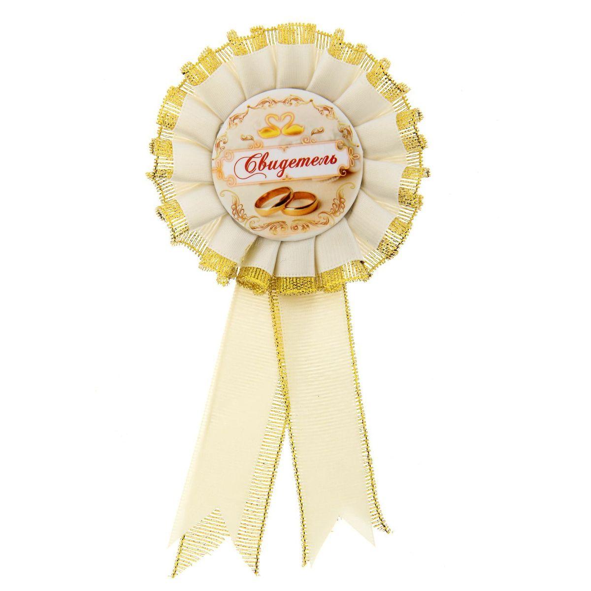 Значок-розетка Sima-land Свидетель, цвет: желтый, 17,5 x 8 x 2 см1235416Когда на носу торжественное событие, так хочется окружить себя яркими красками и счастливыми улыбками! Порадуйте родных и близких эффектной и позитивной наградой, которую уж точно будет видно издалека!Свадебный значок Свидетель изготовлен из лёгкого пластика и декорирован бежевыми лентами. Аксессуар поможет создать праздничное настроение на свадьбе и подчеркнёт важность роли гостя. Изделие дополнено булавкой, чтобы его сразу можно было надеть. Значок обязательно придётся по вкусу тому, кто любит быть в центре внимания.Станьте свидетелями счастья!
