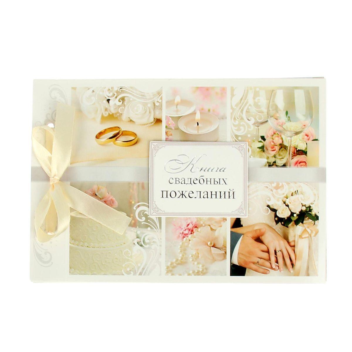Книга свадебных пожеланий на ленте Sima-land Пусть счастье ваше не кончается..., 21 х 14,5 см1252041Теперь добрые слова и светлые поздравления останутся с вами на всю жизнь. Через много лет, перечитывая эту чудесную книгу, вы вместе со своей половинкой будете с улыбкой вспоминать о самом счастливом дне в вашей жизни. Сохраните счастливые воспоминания на долгие годы!
