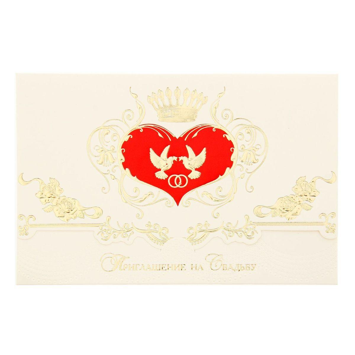 Приглашение на свадьбу Sima-landКоролевское, 19 х 12,5 см1259948Приглашение на свадьбу Sima-landКоролевское выполнено из бумаги.Свадьба — одно из главных событий в жизни каждого человека. Для идеального торжества необходимо продумать каждую мелочь. Родным и близким будет приятно получить индивидуальную красивую открытку с эксклюзивным дизайном.