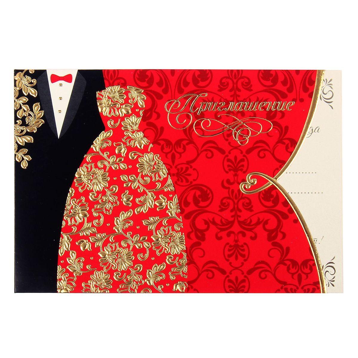 Приглашение на свадьбу Sima-land Влюбленная пара, 18,5 х 12,7 см