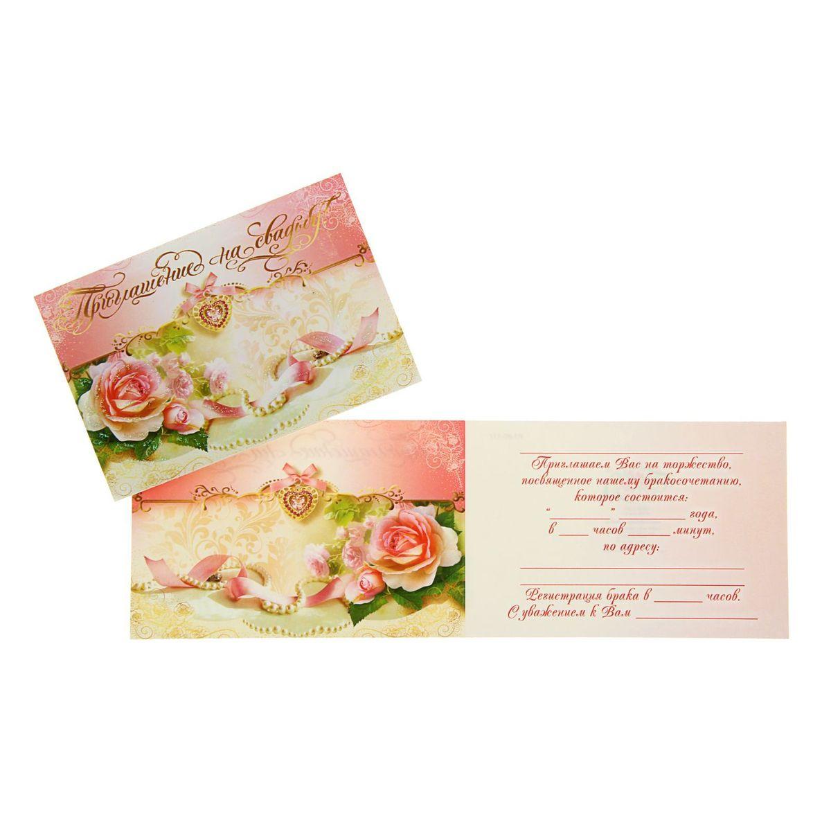 Приглашение на свадьбу Эдельвейс приглашение на свадьбу канышевы счастливые молодожены 6 шт