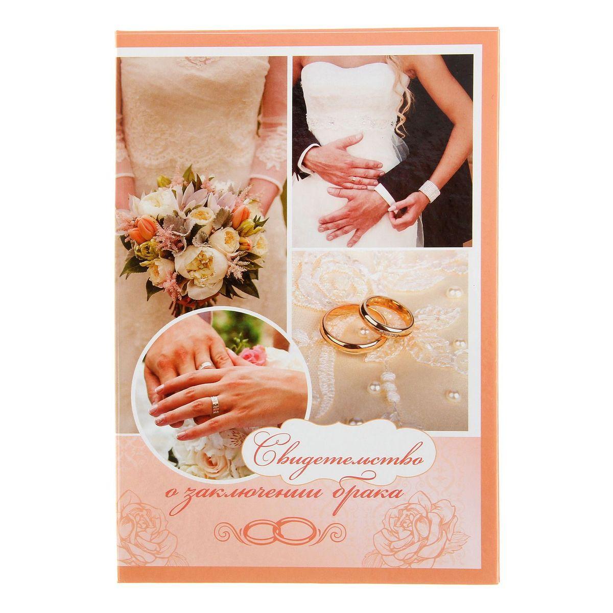 Папка для свидетельства о заключении брака Sima-land Коллаж руки, 0,3 x 20,5 x 14,2 см1270025Папка для свидетельства о заключении брака - наилучшее обрамление первого совместного документа молодой семьи. Она подчеркнёт торжественность бракосочетания и будет напоминать вам о светлом дне свадьбы!Папка формата А5 из ламинированного картона имеет удобный файл внутри (27 х 20 см), который бережно сохранит столь важный документ в первозданном виде.Интересный дизайн обложки душевные пожелания создадут отличное настроение новобрачным. Выберите этот аксессуар себе или подарите друзьям. Папка станет хорошим презентом на свадьбу или её годовщину.