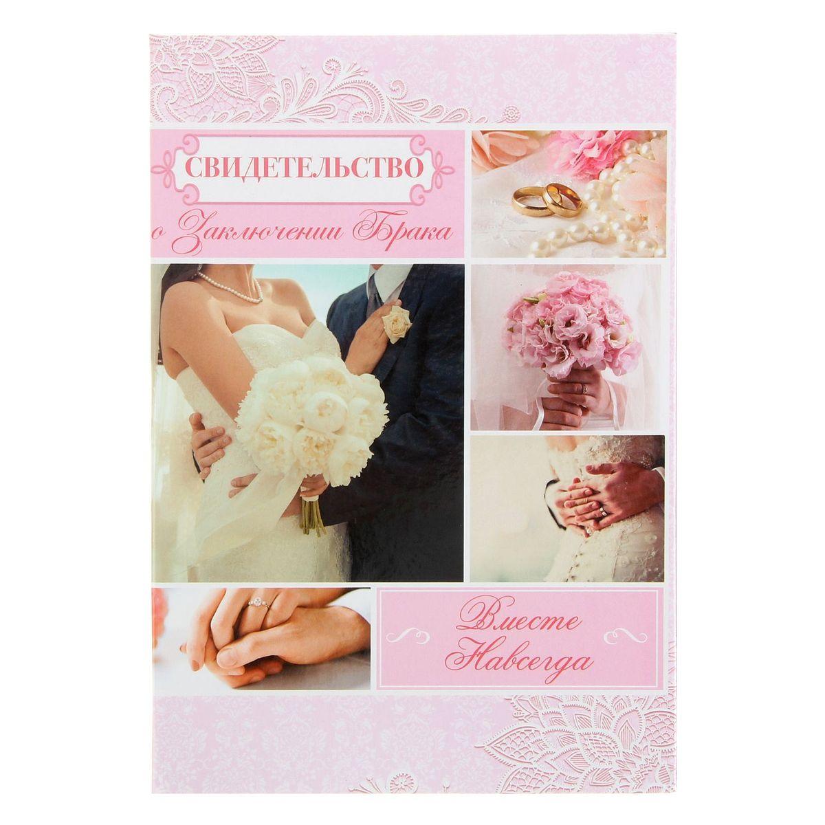 Папка для свидетельства о заключении брака Sima-land Коллаж букет, 0,3 x 20,5 x 14,2 см1270029Папка для свидетельства о заключении брака — наилучшее обрамление первого совместного документа молодой семьи. Она подчеркнёт торжественность бракосочетания и будет напоминать вам о светлом дне свадьбы!Папка формата А5 из ламинированного картона имеет удобный файл внутри (27 х 20 см), который бережно сохранит столь важный документ в первозданном виде.Интересный дизайн обложки и душевные пожелания создадут отличное настроение новобрачным. Выберите этот аксессуар себе или подарите друзьям. Папка станет хорошим презентом на свадьбу или её годовщину.
