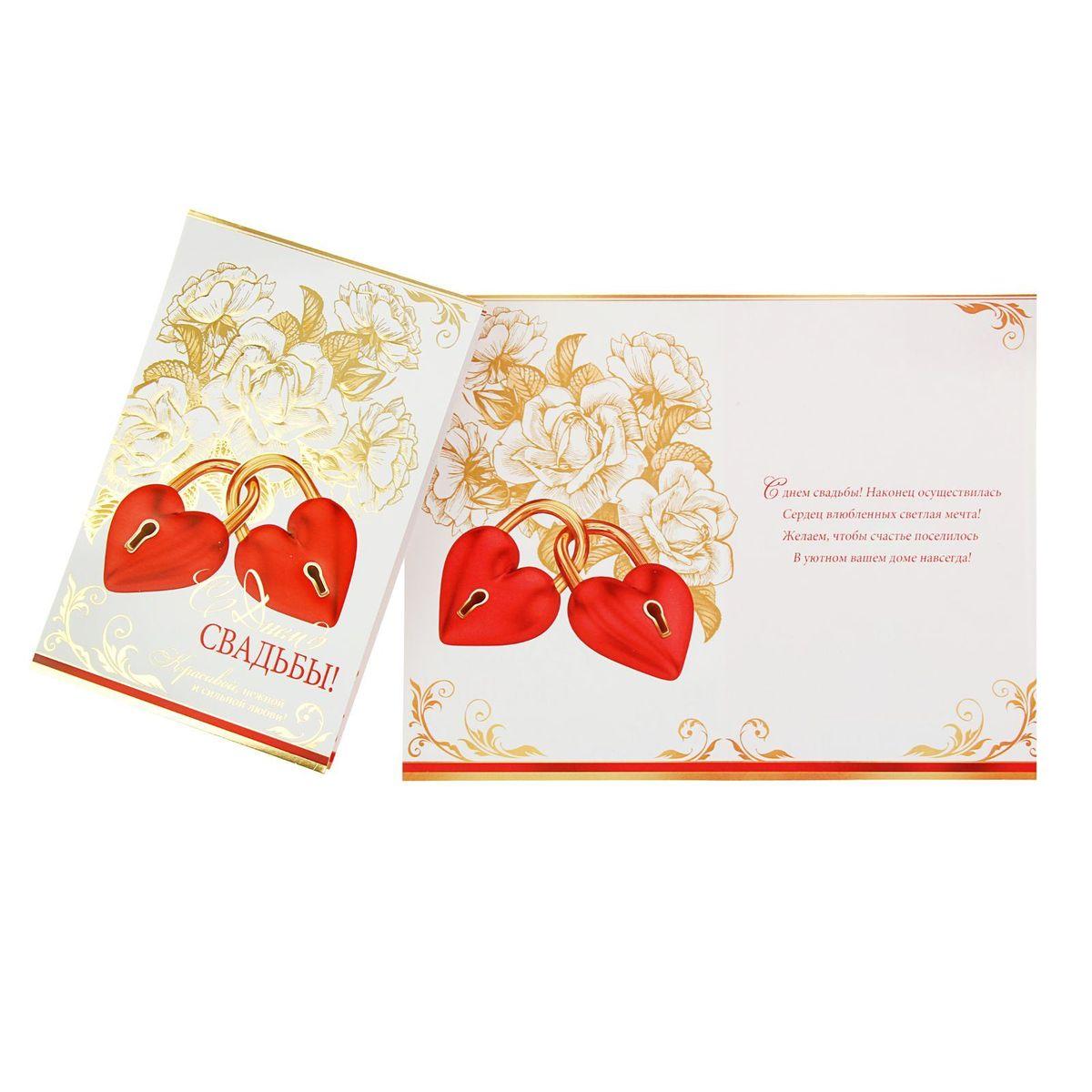 Открытка Мир открыток С Днем Свадьбы! Замочки1323088Если вы хотите порадовать себя или близких, создать праздничное настроение и с улыбкой провести памятный день, то вы, несомненно, сделали правильный выбор! Открытка Мир открыток С Днем Свадьбы! Замочки, выполненная из картона, отличается не только оригинальным дизайном, но и высоким качеством.Лицевая сторона изделия оформлена красивым изображением красных замков в форме сердец и дополнена фольгированным тиснением конгрев. Внутри открытка содержит текст с поздравлением.Такая открытка непременно порадует получателя и станет отличным напоминанием о проведенном вместе времени.