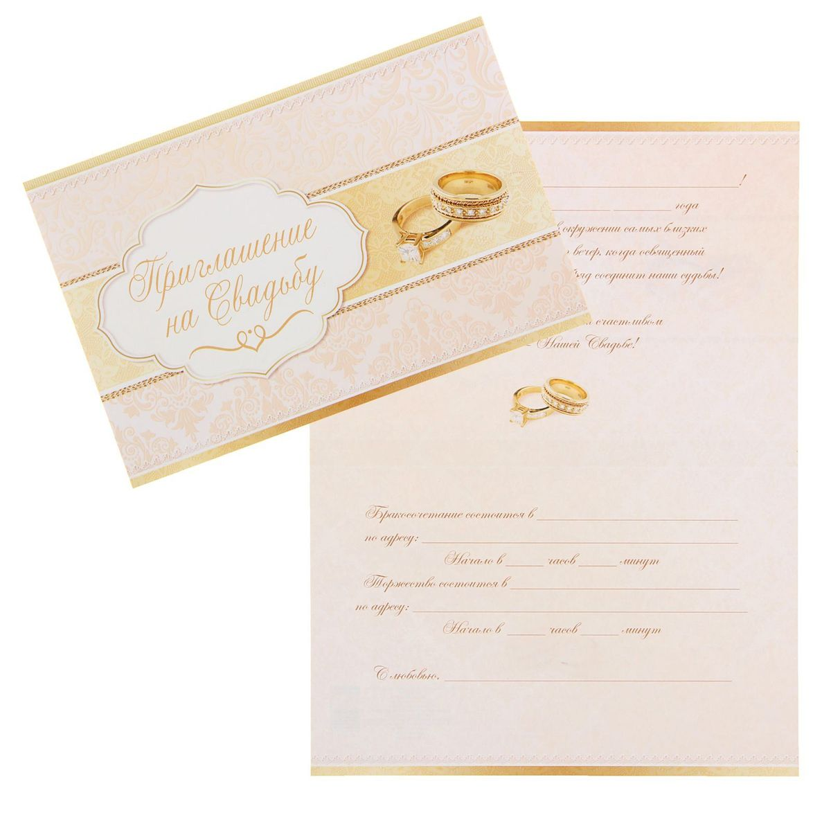 Приглашение на свадьбу Sima-land Свадебная классика, 18 х 12 см1333772Свадьба - одно из главных событий в жизни каждого человека. Для идеального торжества необходимо продумать каждую мелочь. Родным и близким будет приятно получить индивидуальную красивую открытку с эксклюзивным дизайном.