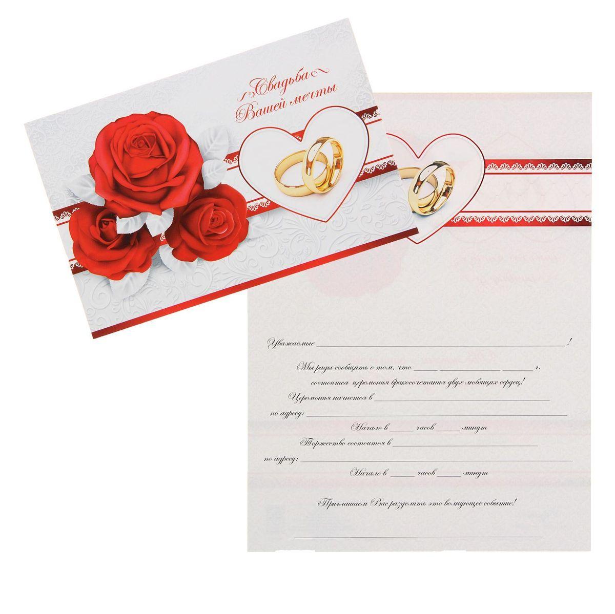 """Приглашение на свадьбу Sima-land """"Красные розы"""", 18 х 12 см"""
