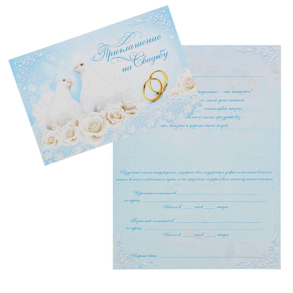 Приглашение на свадьбу Sima-land Свадебные голуби, 0,1 x 18 x 12 см1333775Когда дата и время бракосочетания уже известны, и вы определились со списком гостей, необходимо оповестить их о предстоящем празднике. Существует традиция делать персональные приглашения с указанием времени и даты мероприятия. Но перед свадьбой столько всего надо успеть, что на изготовление десятков открыток просто не остаётся времени. В этом случае вам придёт на помощь уникальное приглашение на свадьбу Свадебные голуби, разработанное нашими дизайнерами.Приглашение на свадьбу выполнено в форме открытки (18 х 12 см), на обратной стороне которой расположен текст со свободными полями для имени адресата, времени, даты и адреса проведения мероприятия. Мы продумали все детали, вам остаётся только заполнить необходимые строки и раздать приглашения гостям.Устройте себе незабываемую свадьбу!