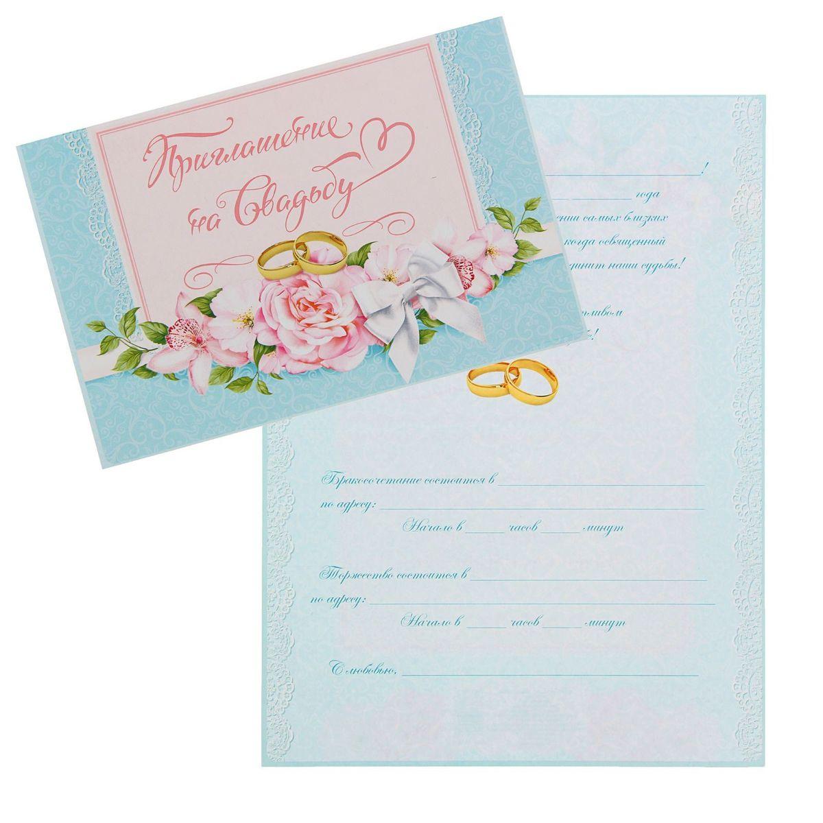 Приглашение на свадьбу Sima-land Тиффани, 18 х 12 см1333778Свадьба - одно из главных событий в жизни каждого человека. Для идеального торжества необходимо продумать каждую мелочь. Родным и близким будет приятно получить индивидуальную красивую открытку с эксклюзивным дизайном.