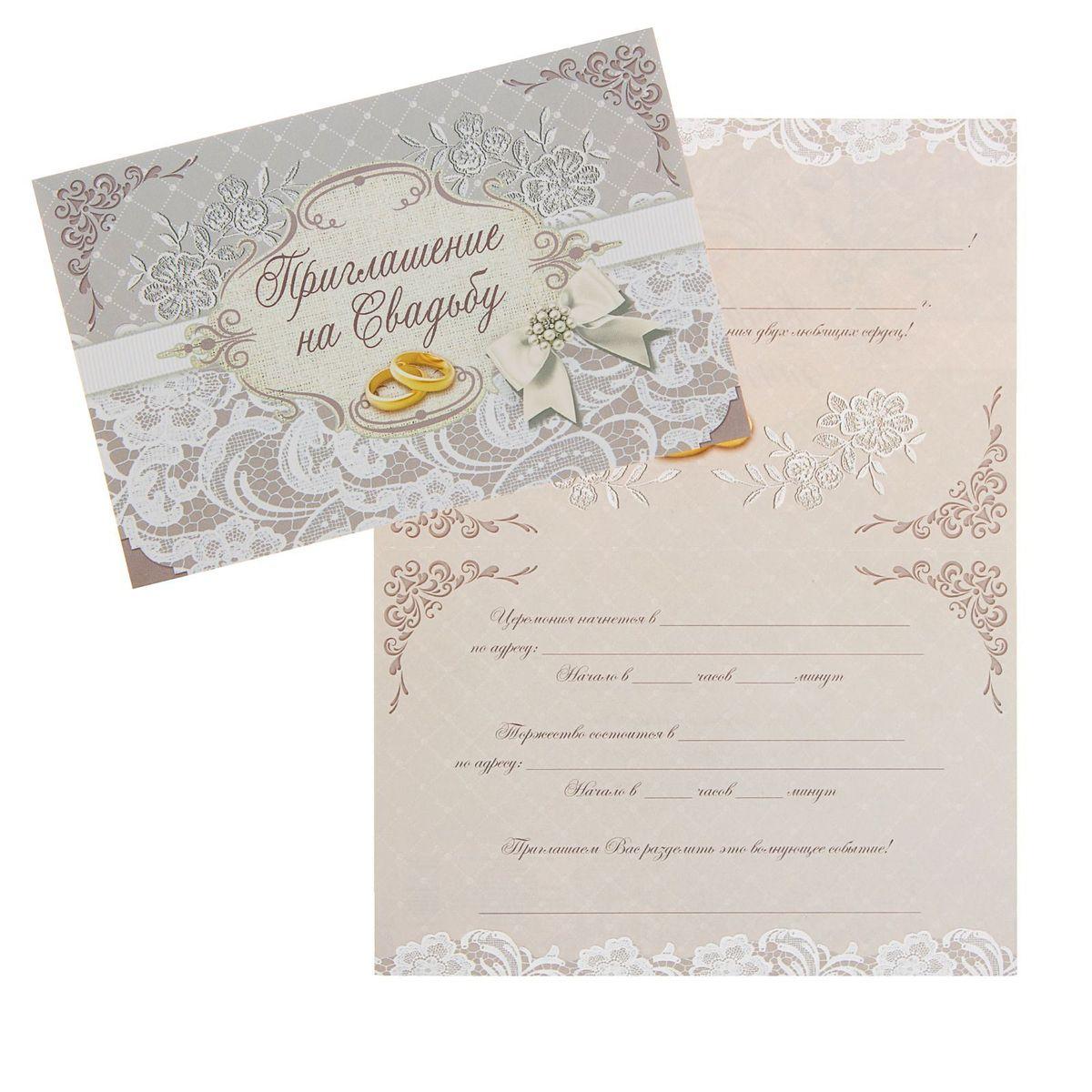 Приглашение на свадьбу Sima-land Кружево, 18 х 12 см1333779Свадьба — одно из главных событий в жизни каждого человека. Для идеального торжества необходимо продумать каждую мелочь. Родным и близким будет приятно получить индивидуальную красивую открытку с эксклюзивным дизайном.