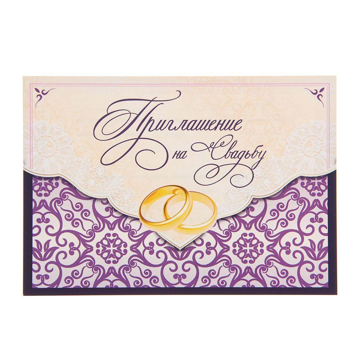 Приглашение на свадьбу Sima-land Пурпурная свадьба, 10,5 х 15 см1338637Свадьба - одно из главных событий в жизни каждого человека. Для идеального торжества необходимо продумать каждую мелочь. Родным и близким будет приятно получить индивидуальную красивую открытку с эксклюзивным дизайном.