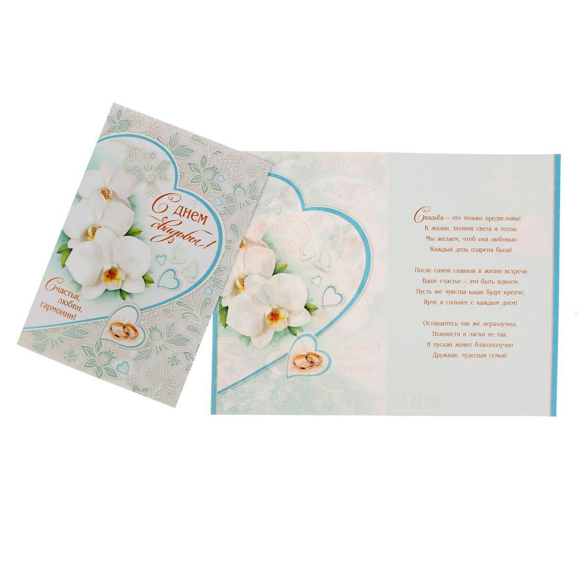 """Открытка Мир открыток """"С Днем свадьбы! Белые цветы"""""""