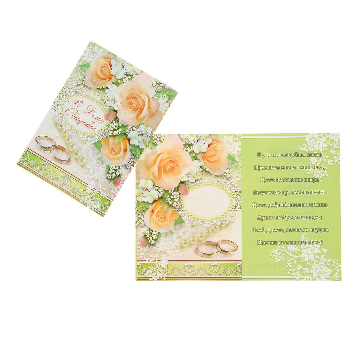 """Если вы хотите порадовать себя или близких, создать праздничное настроение и с улыбкой провести памятный день, то вы, несомненно, сделали правильный выбор! Открытка Sima-land """"В день свадьбы! Розы и кольца"""", выполненная из плотной бумаги, отличается не только оригинальным дизайном, но и высоким качеством.  Лицевая сторона изделия оформлена ярким изображением. Внутри открытка содержит текст с поздравлением.  Такая открытка непременно порадует получателя и станет отличным напоминанием о проведенном вместе времени. Формат открытки: А4.Плотность: 250 г/м2."""