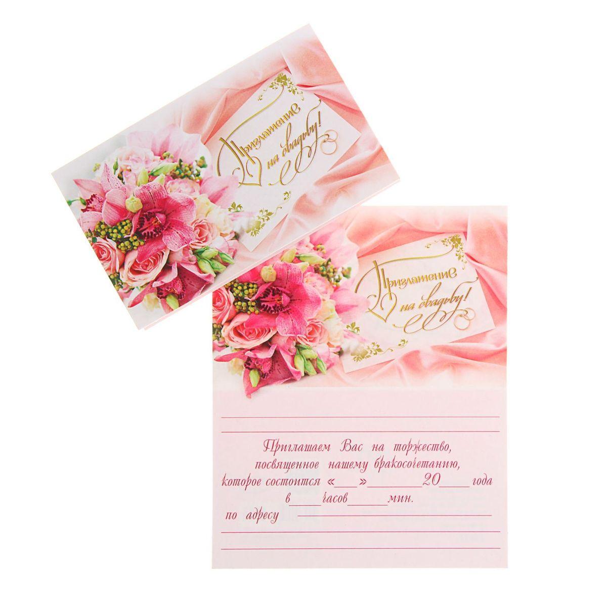 Приглашение на свадьбу Русский дизайн Розовый букет, 14 х 11 см1367748Красивая свадебная пригласительная открытка станет незаменимым атрибутом подготовки к предстоящему торжеству и позволит объявить самым дорогим вам людям о важном событии в вашей жизни. Приглашение на свадьбу Русский дизайн Розовый букет, выполненное изкартона, отличается не только оригинальным дизайном, но и высоким качеством. Внутри - текстприглашения. Вам остается заполнить необходимые строки и раздать гостям.Устройте себе незабываемую свадьбу! Размер: 14 х 11 см.