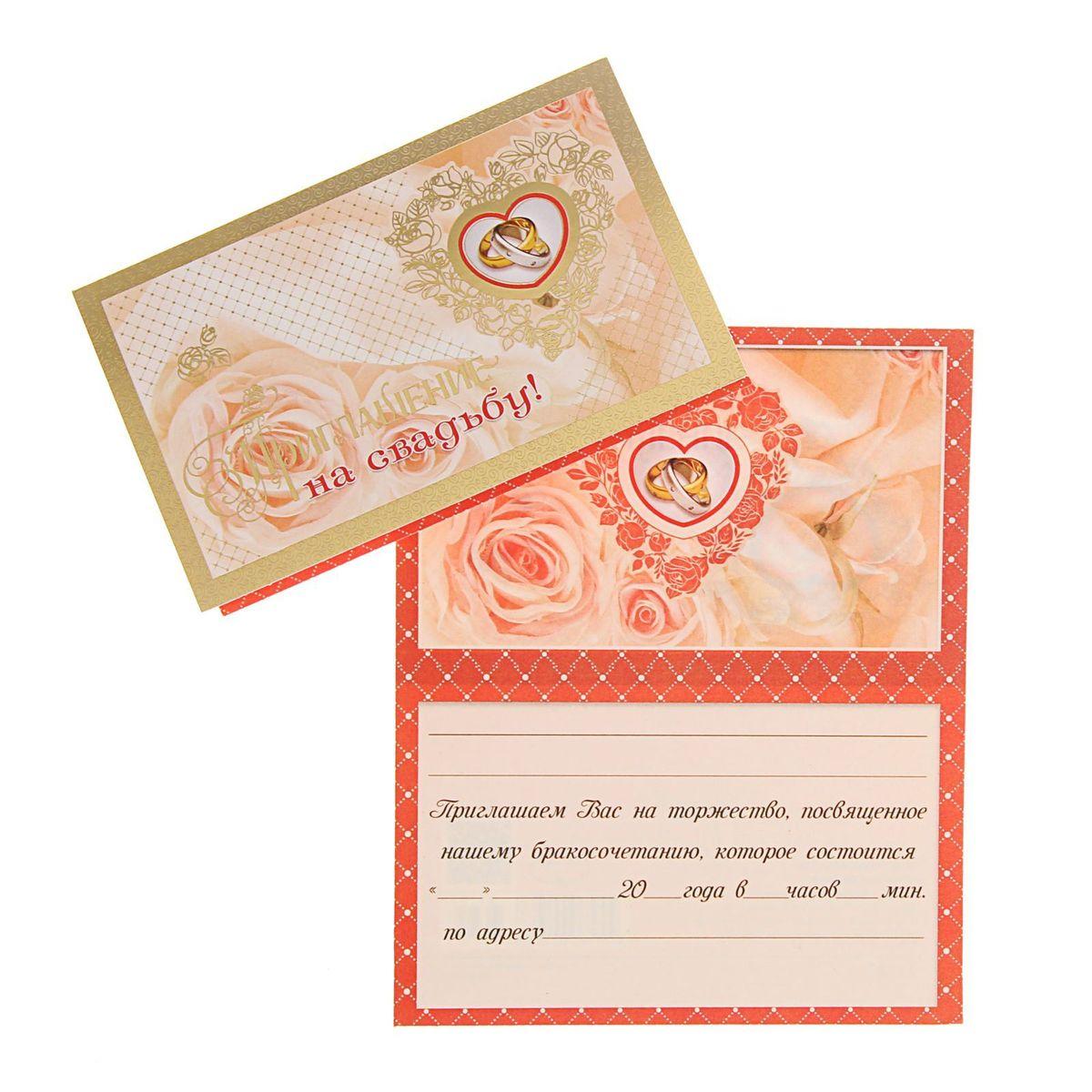 Приглашение на свадьбу Русский дизайн Кольца, 14 х 11 см приглашение на свадьбу канышевы счастливые молодожены 6 шт
