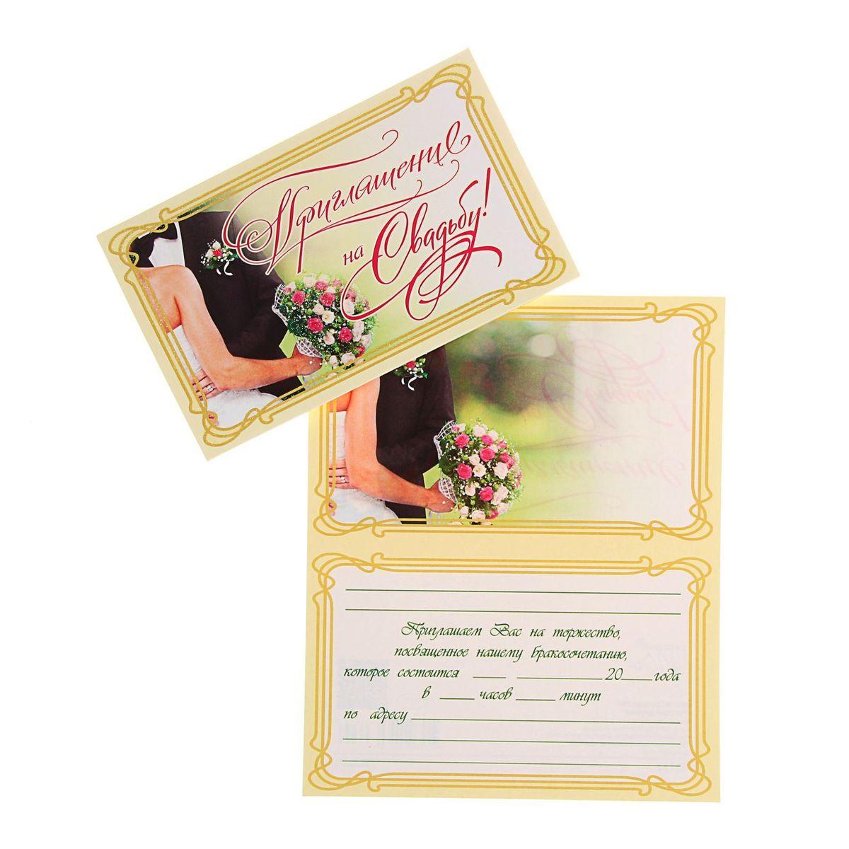 Приглашение на свадьбу Русский дизайн Пара, 17 х 14 см приглашение на свадьбу канышевы счастливые молодожены 6 шт