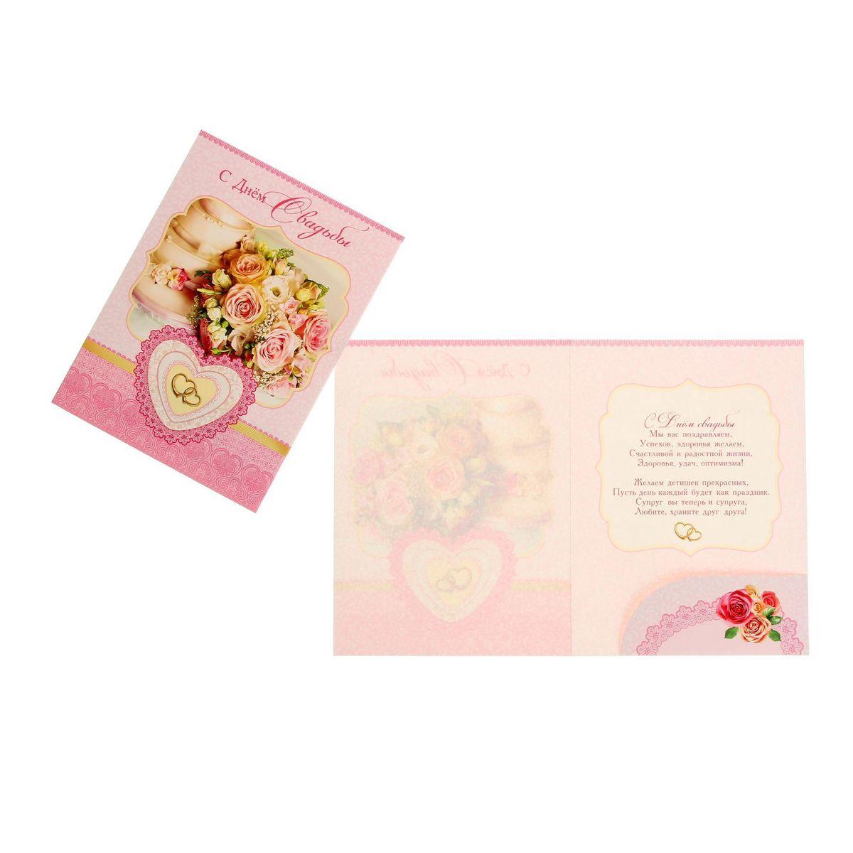"""Если вы хотите порадовать себя или близких, создать  праздничное настроение и с улыбкой провести памятный день,  то вы, несомненно, сделали правильный выбор! Открытка  Миленд """"С днем свадьбы. Букет и розовое сердце"""", выполненная из  плотной бумаги, отличается не только оригинальным  дизайном, но и высоким качеством.   Лицевая сторона изделия оформлена ярким изображением. Внутри открытка  содержит текст с  поздравлением.   Такая открытка непременно порадует получателя и станет  отличным напоминанием о проведенном вместе времени."""