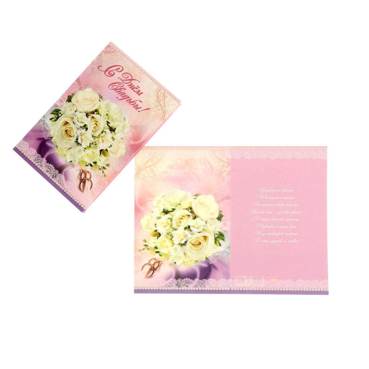 Открытка Миленд С днем свадьбы! Белые розы1376714Если вы хотите порадовать себя или близких, создать праздничное настроение и с улыбкой провести памятный день, то вы, несомненно, сделали правильный выбор! Открытка Миленд С днем свадьбы! Белые розы, выполненная из плотной бумаги, отличается не только оригинальным дизайном, но и высоким качеством.Лицевая сторона изделия оформлена ярким изображением. Внутри открытка содержит текст с поздравлением.Такая открытка непременно порадует получателя и станет отличным напоминанием о проведенном вместе времени.