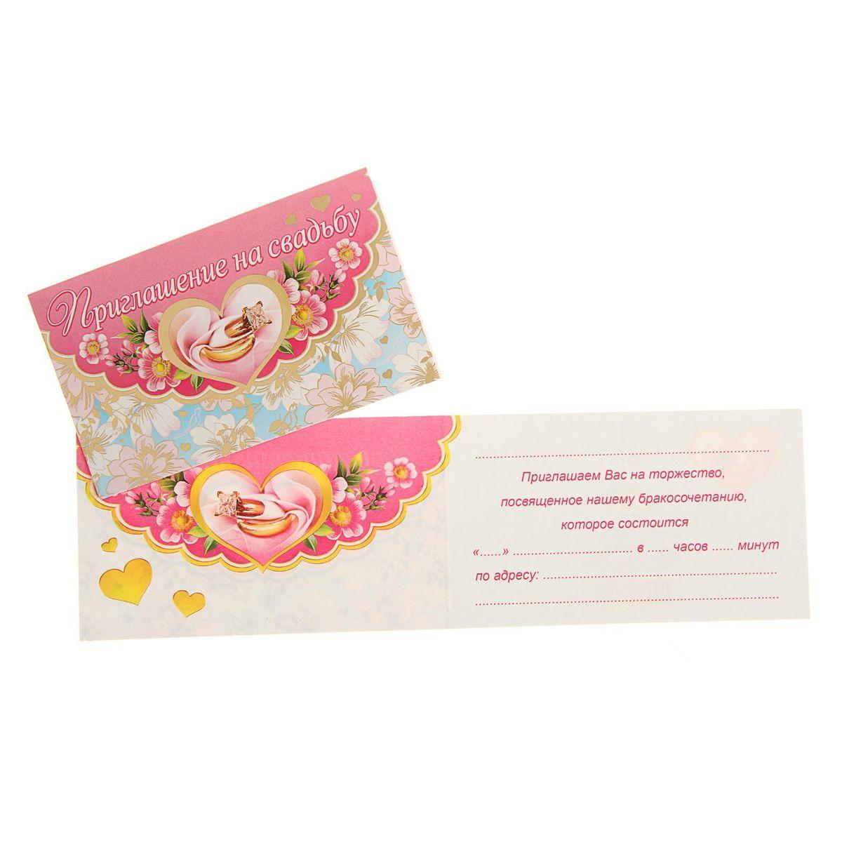 Приглашение на свадьбу Мир открыток Сердце приглашение на свадьбу канышевы счастливые молодожены 6 шт