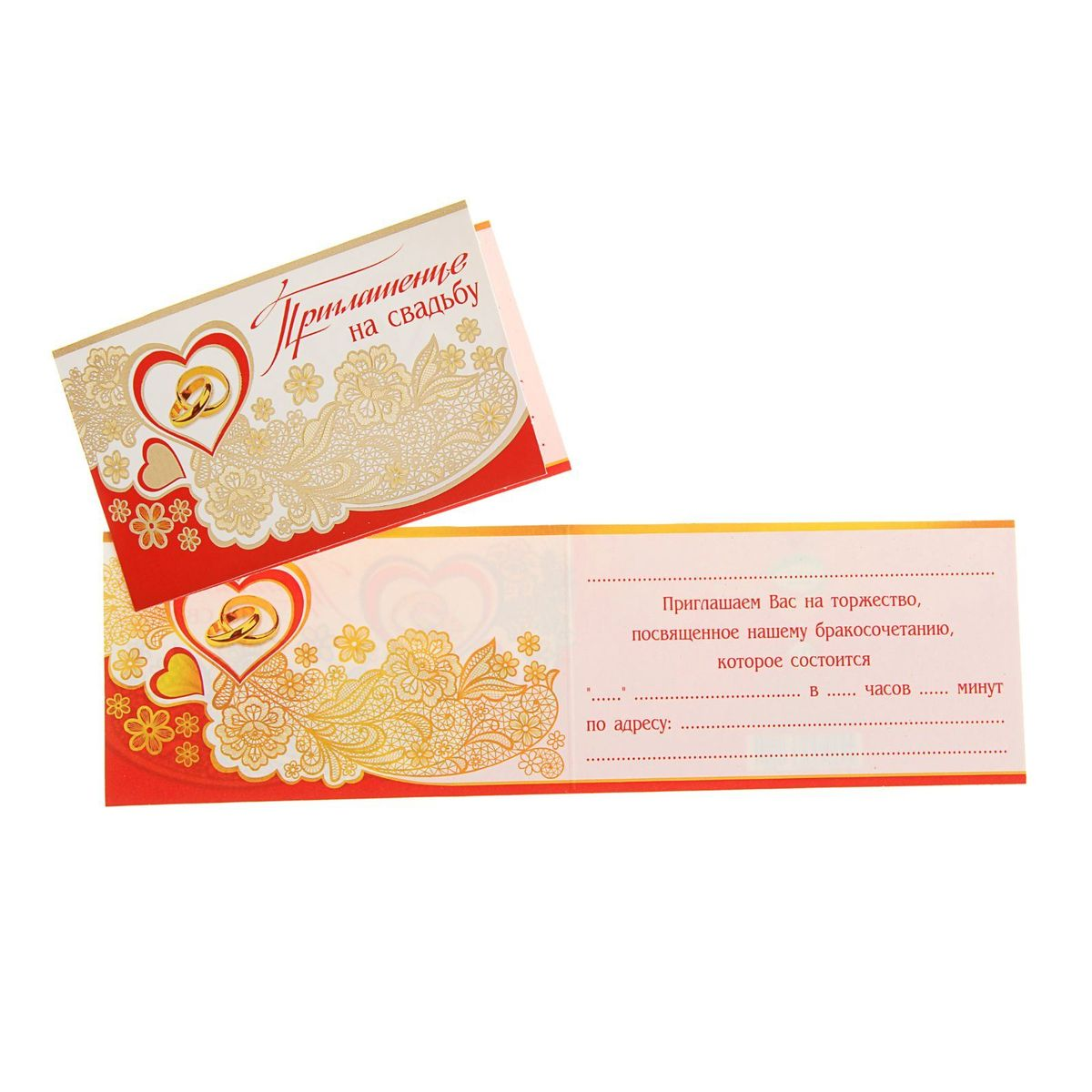 Приглашение на свадьбу Мир открыток Сердце. 13778661377866Приглашение на свадьбу Мир открыток Сердце, выполненное из картона, отличается не только оригинальным дизайном, но и высоким качеством. Лицевая сторона изделия оформлена красивым изображением сердец и колец, а также изящным узорным тиснением фольгой. Внутри содержится поле для записи имени гостя, а также даты и места бракосочетания. Приглашение - один из самых важных элементов вашего торжества. Ведь именно пригласительное письмо станет первым и главным объявлением о том, что вы решили провести столь важное мероприятие. И эта новость обязательно должна быть преподнесена достойным образом. Приглашение - весомая часть всей концепции праздника.