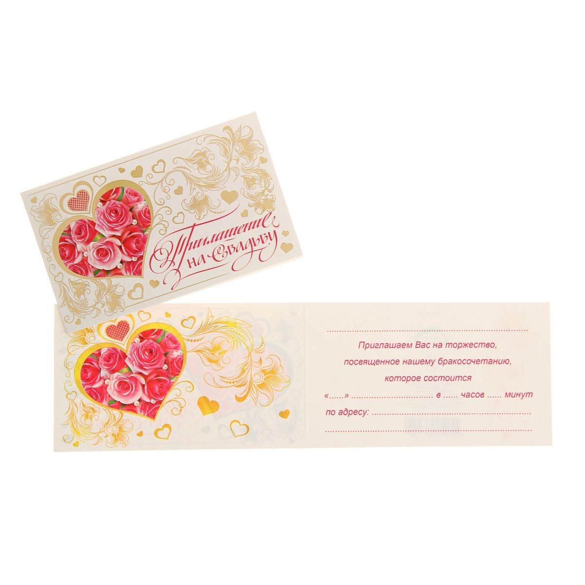 Приглашение на свадьбу Мир открыток Сердце и розы приглашение на свадьбу канышевы счастливые молодожены 6 шт