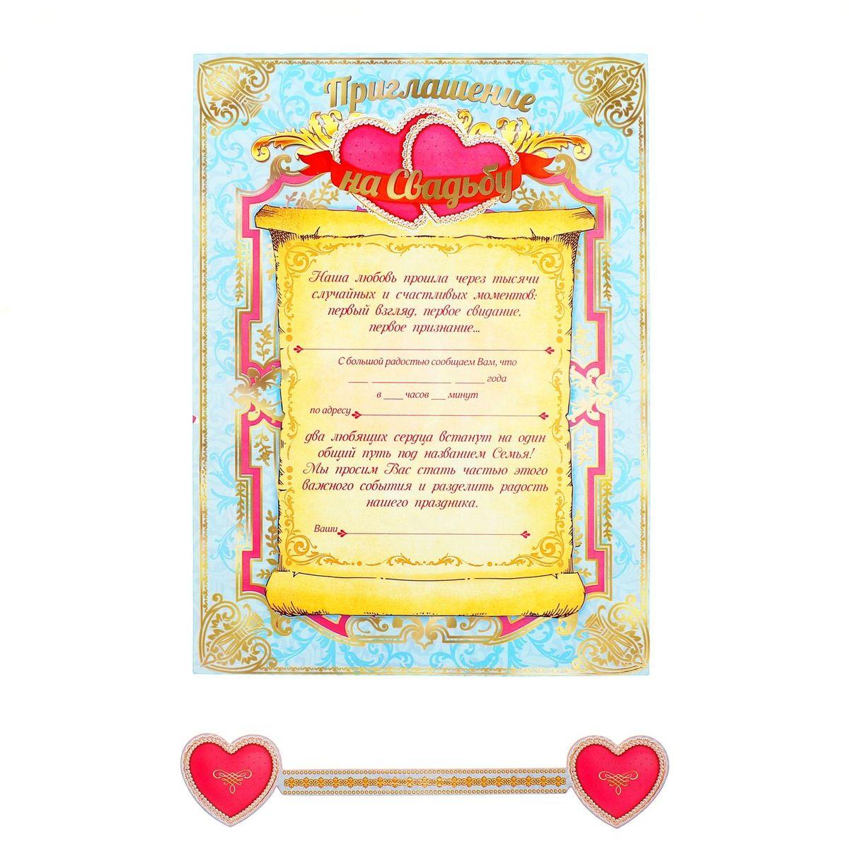 Приглашение на свадьбу Sima-land Союз сердец, 17 х 23,5 см143336Традиции свадебного обряда уходят корнями в далекое прошлое, когда многие важные документы, приказы, указы, послания передавались в форме свитков. Добавить оригинальность и показать верность традициям поможет свадебное приглашение-свиток Sima-land Союз сердец. В комплект входит элегантная лента, которая дополнительно украсит и скрепит свиток. Яркие цвета, золотистые элементы, традиционные свадебные мотивы и орнамент подойдут вам, если вы планируете оформить свадьбу в ярких тонах. Внутри свитка - текст приглашения с теплыми словами для адресата. Вам остается заполнить необходимые строки и раздать гостям.Устройте себе незабываемую свадьбу!