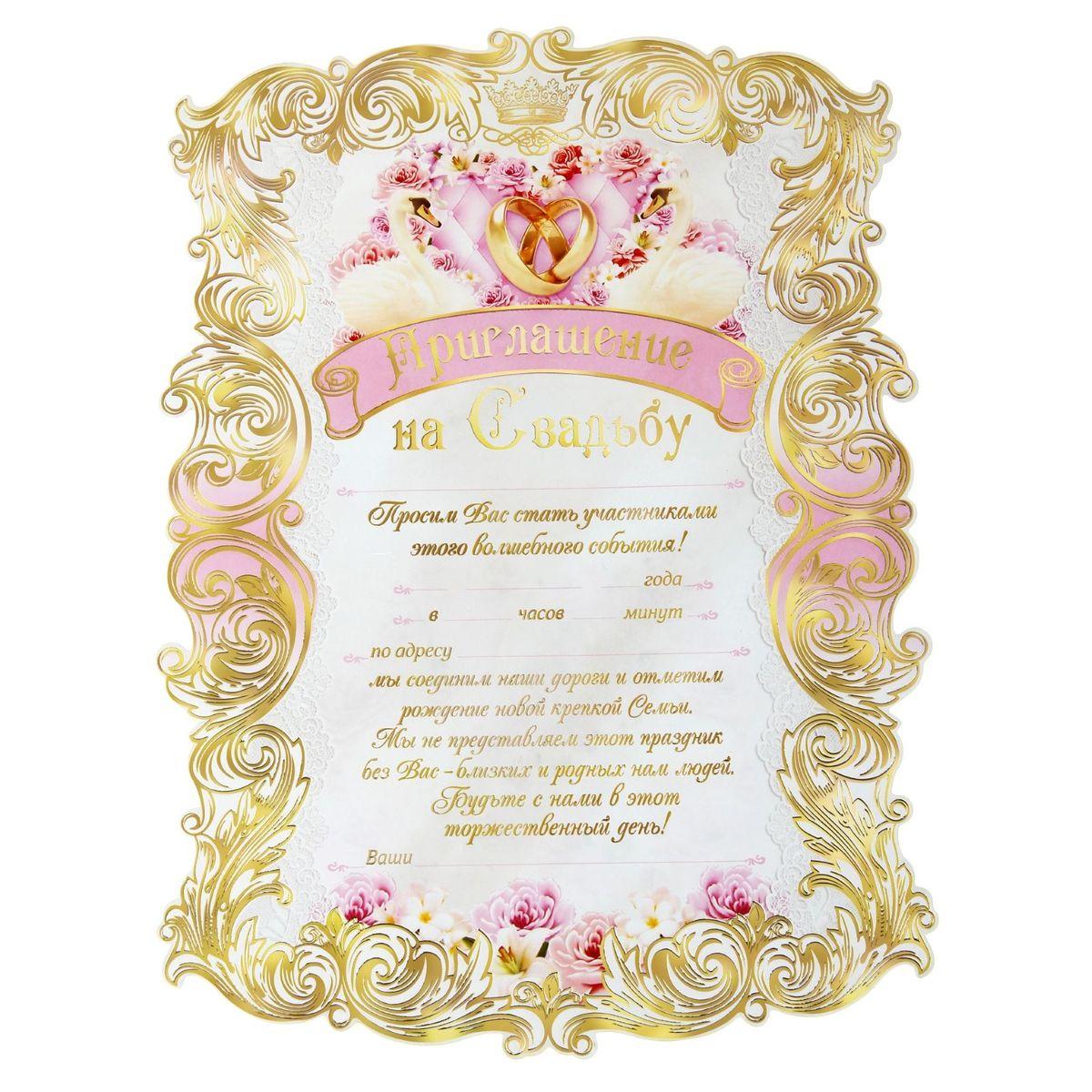 Свадебные приглашения-свитки Sima-land Лебеди, 0,2 x 17,4 x 24,2 см143338Традиции свадебного обряда уходят корнями в далекое прошлое, когда многие важные документы, приказы, указы, послания передавались в форме свитков. Добавить оригинальность и показать верность традициям поможет свадебное приглашение-свиток Лебеди. Разработанное дизайнерами специально для вашей свадебной церемонии приглашение подчеркнёт важность торжества.Изделие имеет неповторимую резную форму. В комплект входит милая ленточка с сердцем. Нежные цвета, традиционные свадебные мотивы и орнамент подойдут к любому стилю, в котором планируется оформить свадьбу. Внутри свитка — текст приглашения с тёплыми словами для адресата. Дизайнеры продумали все детали. Вам остаётся заполнить необходимые строки и раздать гостям.Устройте незабываемую свадьбу!