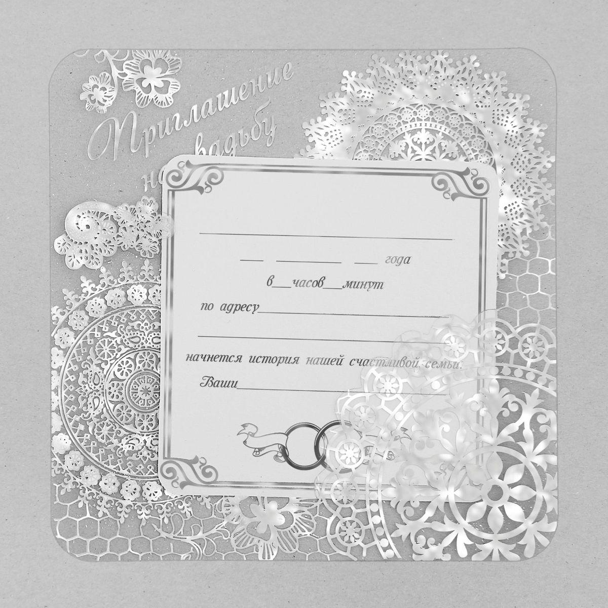Приглашение на свадьбу Sima-land Прекрасен миг семьи рожденья..., 12 х 12 см161206Свадьба - одно из главных событий в жизни каждого человека. Для идеального торжества необходимо продумать каждую мелочь. Родным и близким будет приятно получить индивидуальную красивую открытку с эксклюзивным дизайном.
