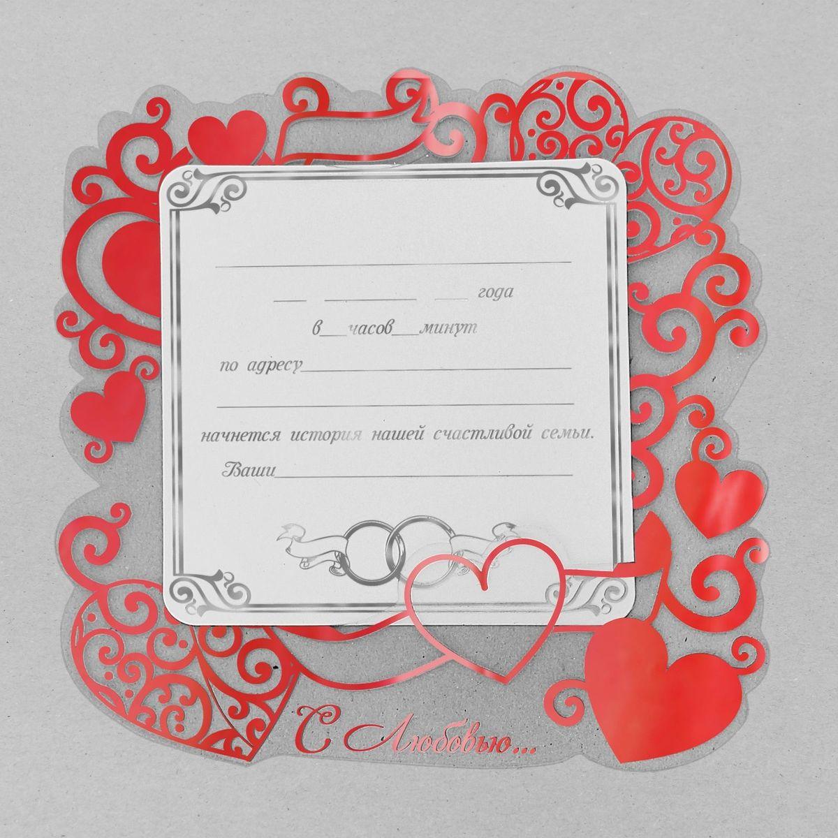 Свадебные приглашения Sima-land С Любовью..., 0,3 x 12,5 x 12,5 см161209Когда дата и время бракосочетания уже известны, и вы определились со списком гостей, необходимо оповестить их о предстоящей свадьбе. Существует традиция делать персональные приглашения с указанием времени и даты мероприятия. Но перед свадьбой столько всего надо успеть и делать десятки открыток самостоятельно просто не остается времени. В этом случае вам придет на помощь уникальное, разработанное дизайнерами свадебное приглашение С Любовью....Пригласительный набор включает в себя:- оригинальную открытку в дизайнерской рамке из прозрачного пластика, нежный рисунок которой будет достойным началом вашего тожества,- белоснежный конверт, который можно оформить интересными надписями и декоративными элементами.Текст приглашения напечатан металлизированной краской, которая гармонирует с оригинальным орнаментом на рамке приглашения. Дизайнеры продумали за вас все детали, все, что вам необходимо сделать, – заполнить необходимые строки и раздать гостям.Устройте себе незабываемую свадьбу!