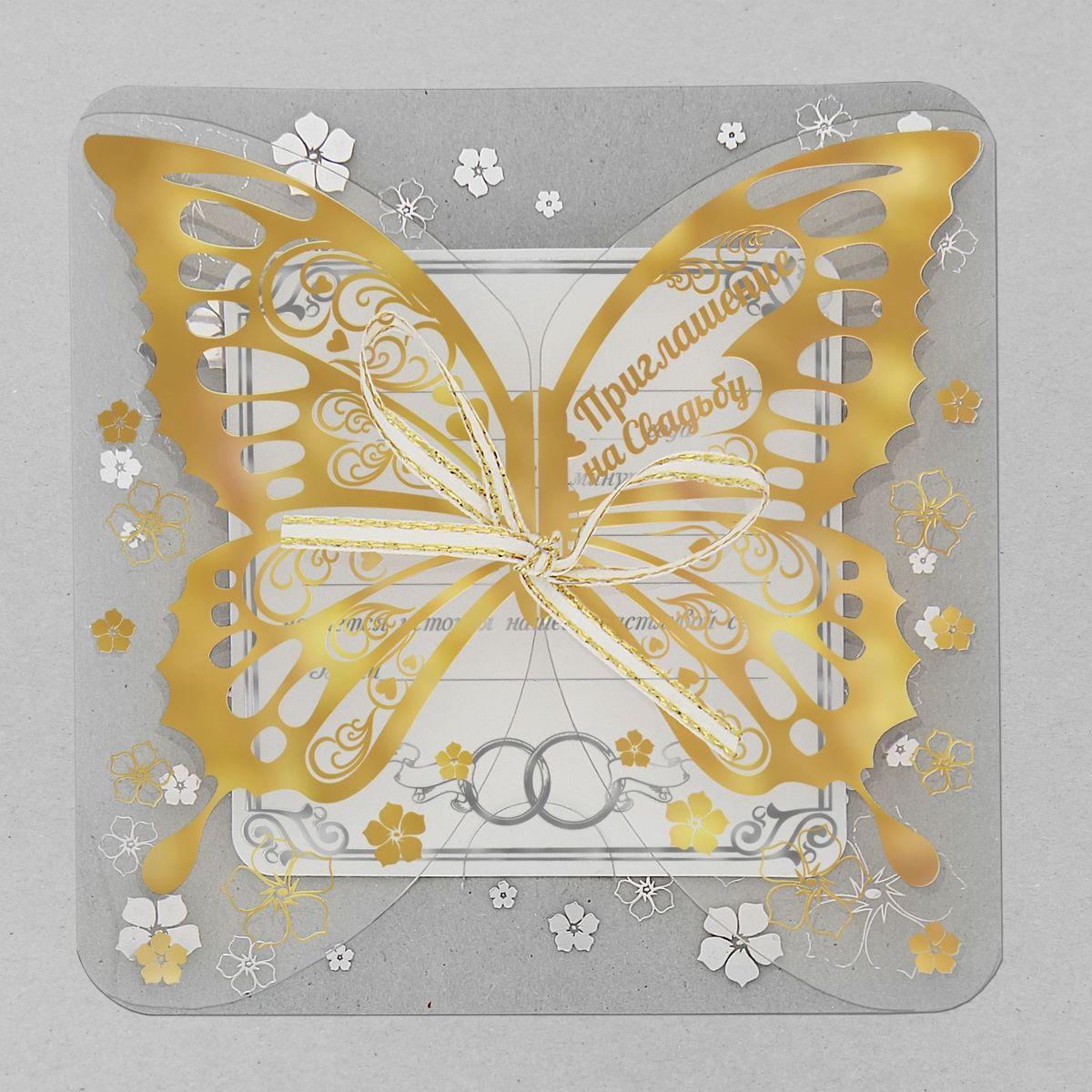 Свадебные приглашения Sima-land Бабочки, 0,3 x 12,5 x 12,5 см пена монтажная mastertex b1 750мл pro огнеупорная