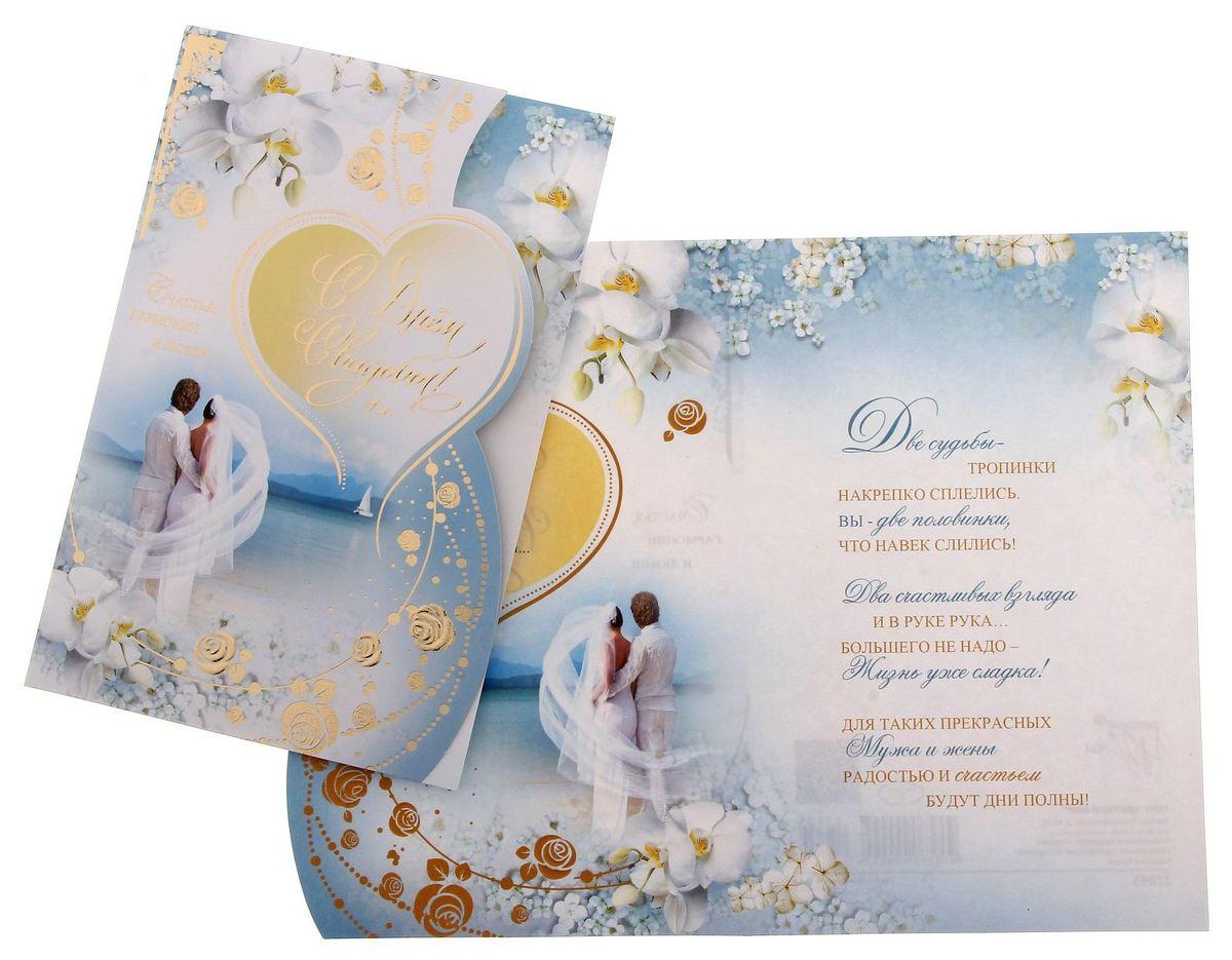 Открытка Русский дизайн С днем свадьбы! Жених и невеста, А5186179Если вы хотите порадовать себя или близких, создать праздничное настроение и с улыбкой провести памятный день, то вы, несомненно, сделали правильный выбор! ОткрыткаРусский дизайн С днем свадьбы! Жених и невеста, выполненная из картона, отличается не только оригинальным дизайном, но и высоким качеством.Формат: А5.