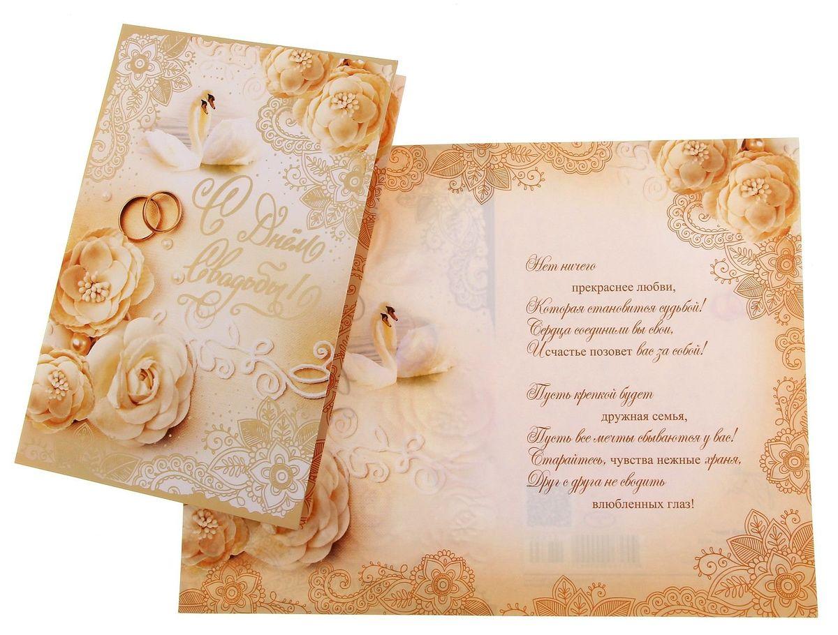 Открытка Русский дизайн С днем свадьбы! Розы, лебеди и кольца, А5186182Если вы хотите порадовать себя или близких, создатьпраздничное настроение и с улыбкой провести памятный день,то вы, несомненно, сделали правильный выбор! Открытка Русский дизайн С днем свадьбы! Розы, лебеди и кольца, выполненная изкартона, отличается не только оригинальнымдизайном, но и высоким качеством.Формат: А5.
