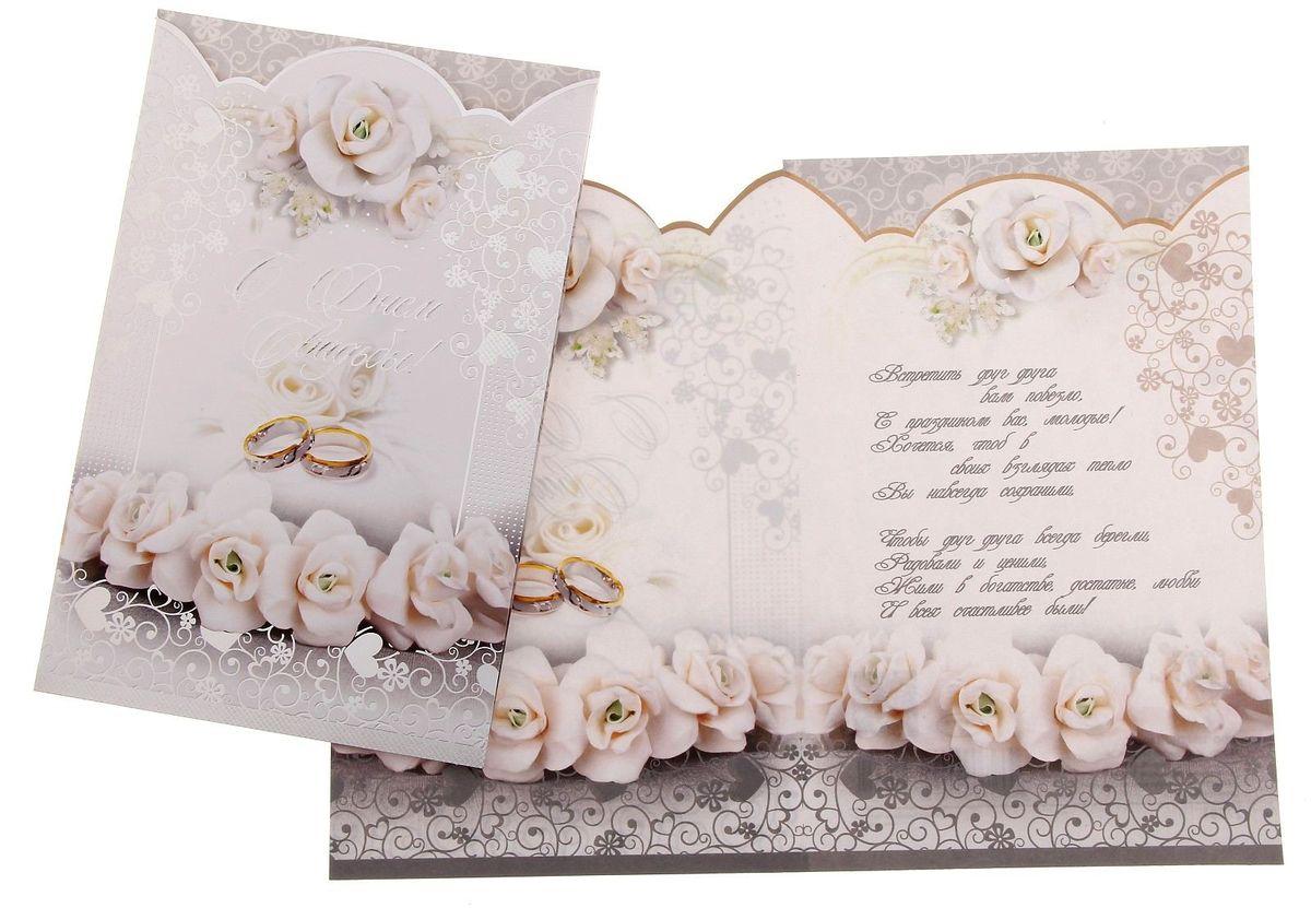 Открытка Русский дизайн С днем свадьбы! Белые розы и кольца, А5186184Если вы хотите порадовать себя или близких, создатьпраздничное настроение и с улыбкой провести памятный день,то вы, несомненно, сделали правильный выбор! Открытка Русский дизайн С днем свадьбы! Белые розы и кольца, выполненная изкартона, отличается не только оригинальнымдизайном, но и высоким качеством.Формат: А5.