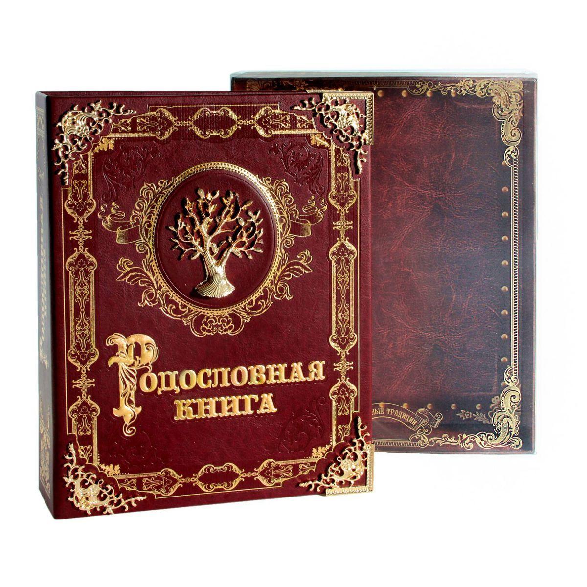 Книга родословная Sima-land Мой род - мое древо жизни, в футляре книга родословная купить в екатеринбурге