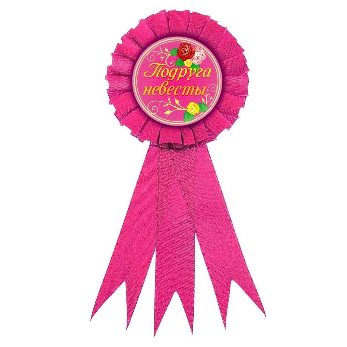 Значок-орден Sima-land Подруга невесты478999Оригинальный значок-орден Sima-land Подруга невесты изготовлен из пластика и декорирован яркими текстильными лентами. Когда на носу торжественное событие, так хочется окружить себя яркими красками и счастливыми улыбками! Порадуйте своих близких и родных самой эффектной и позитивной наградой, которую уж точно будет видно издалека!