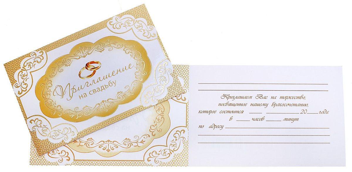 Приглашение на свадьбу Русский дизайн Кольца, 15 х 10 см493444Красивая свадебная пригласительная открытка станет незаменимым атрибутом подготовки к предстоящему торжеству и позволит объявить самым дорогим вам людям о важном событии в вашей жизни. Приглашение на свадьбу Русский дизайн Кольца, выполненное изкартона, отличается не только оригинальным дизайном, но и высоким качеством. Внутри - текстприглашения. Вам остается заполнить необходимые строки и раздать гостям.Устройте себе незабываемую свадьбу! Размер: 15 х 10 см.