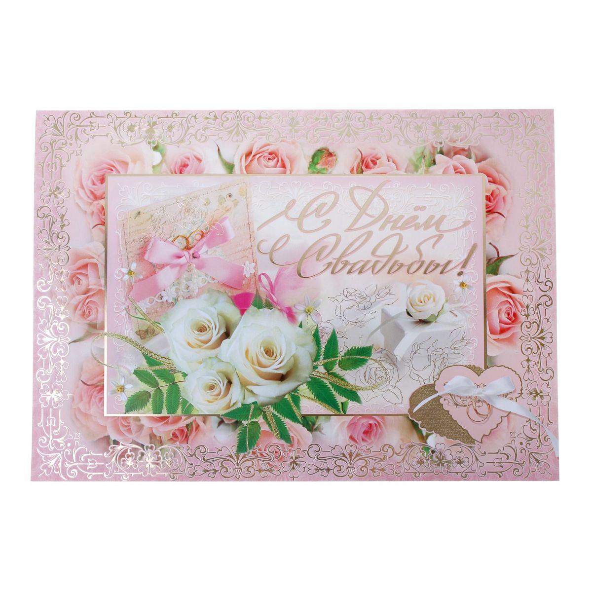 Открытка Русский дизайн С Днем Свадьбы! Белые розы, А5. 515578515578Если вы хотите порадовать себя или близких, создать праздничное настроение и с улыбкой провести памятный день, то вы, несомненно, сделали правильный выбор! Открытка Русский дизайн С Днем Свадьбы! Белые розы, выполненная из картона, отличается не только оригинальным дизайном, но и высоким качеством.Формат: А5.