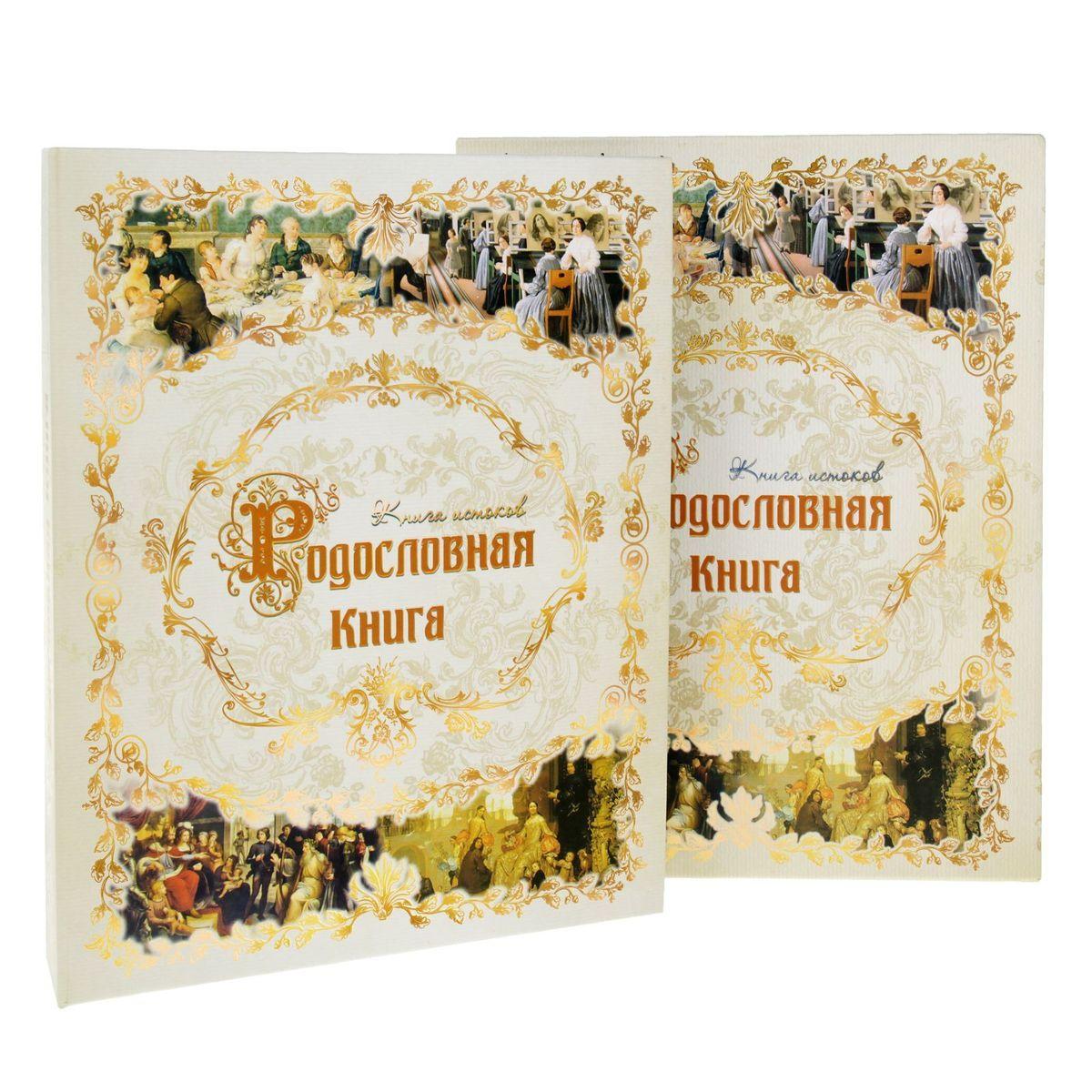Родословная книга Sima-land Книга истоков, 6,1 x 25 x 32 см дневники фолиант книга родословная книга