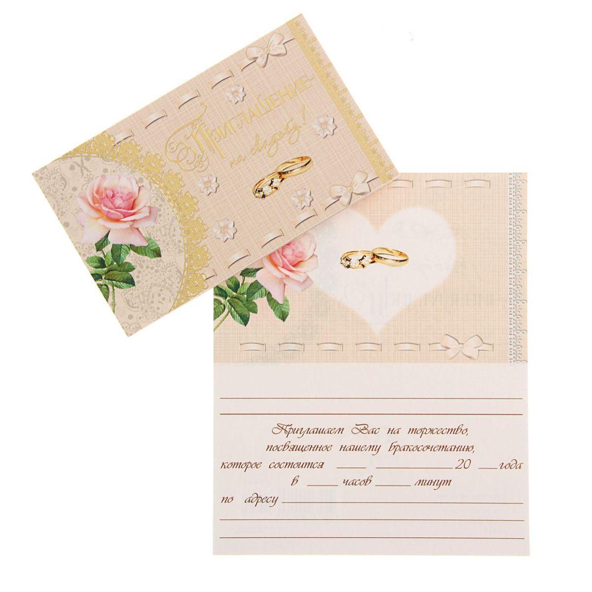 Приглашение на свадьбу Русский дизайн Роза с золотом, 14 х 8,5 см747204Красивая свадебная пригласительная открытка станет незаменимым атрибутом подготовки к предстоящему торжеству и позволит объявить самым дорогим вам людям о важном событии в вашей жизни. Приглашение на свадьбу Русский дизайн Роза с золотом, выполненное изкартона, отличается не только оригинальным дизайном, но и высоким качеством. Внутри - текстприглашения. Вам остается заполнить необходимые строки и раздать гостям.Устройте себе незабываемую свадьбу! Размер: 14 х 8,5 см.