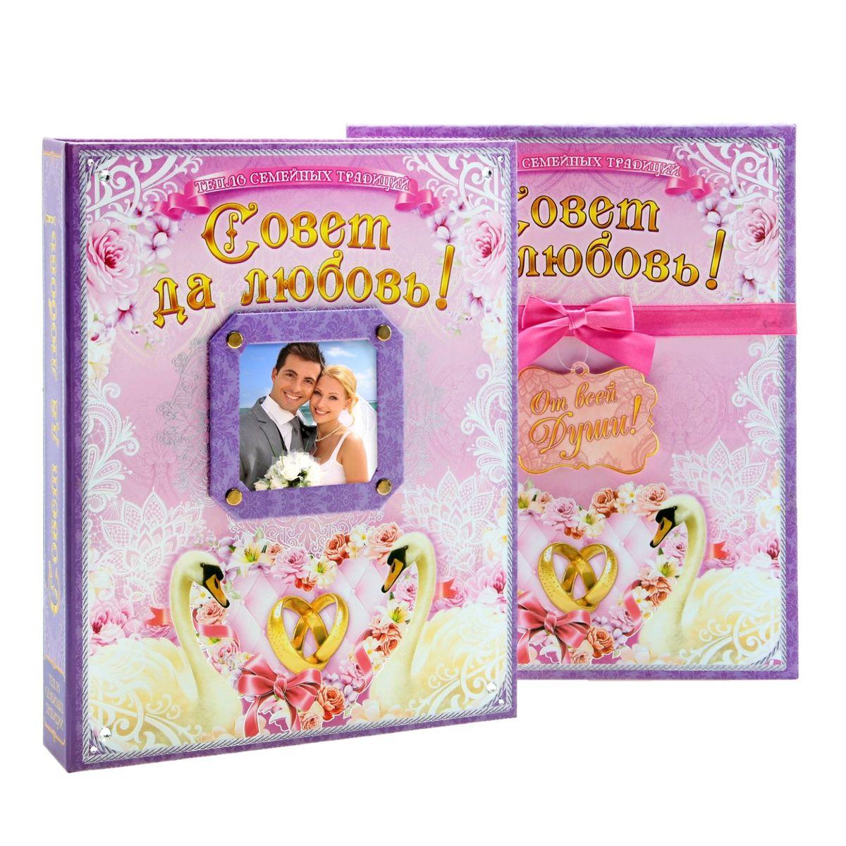 Книга подарочная Sima-land  Совет да любовь! , 31,5 х 25 см - Свадебные аксессуары
