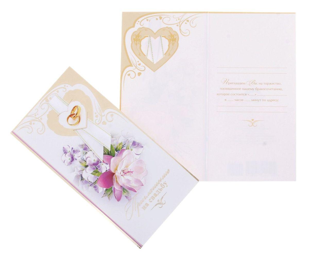 Приглашение на свадьбу Мир открыток. 769438 приглашение на свадьбу канышевы счастливые молодожены 6 шт