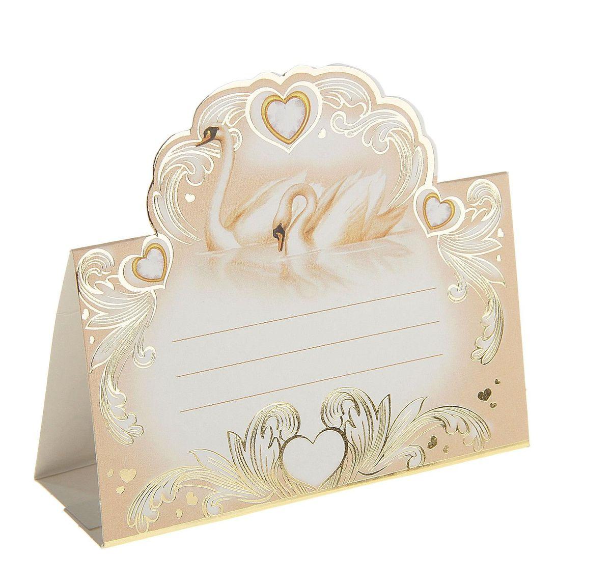 Банкетная карточка Мир открыток. 778443778443Красиво оформленный свадебный стол - это эффектное, неординарное и очень значимое обрамление для проведения любого запланированного вами торжества. Банкетная карточка - это красивое и оригинальное украшение зала, которое дополнит выдержанный стиль мероприятия и передаст праздничное настроение вам и вашим гостям.
